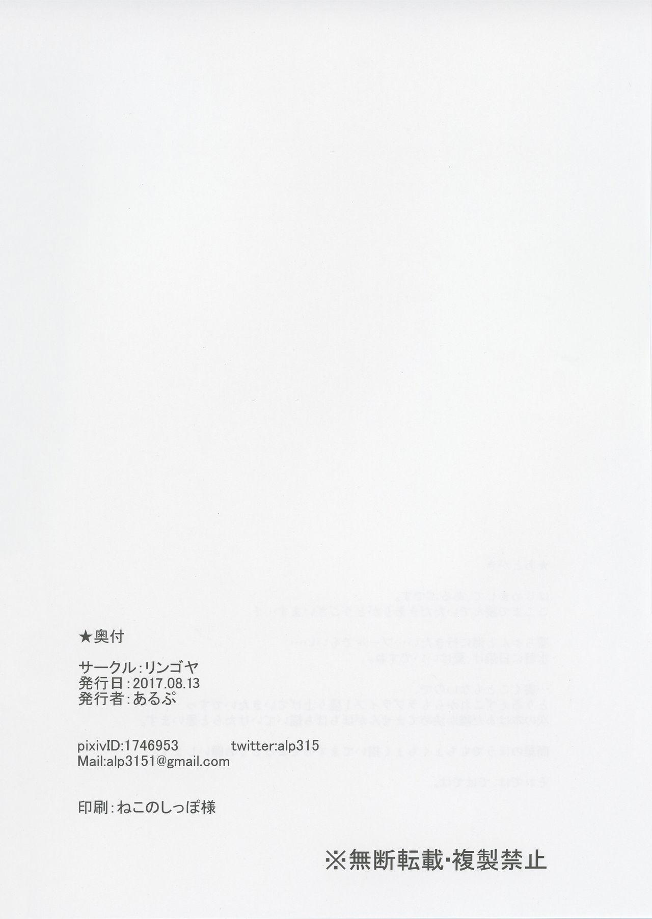 Hoshizora Marine Line 31