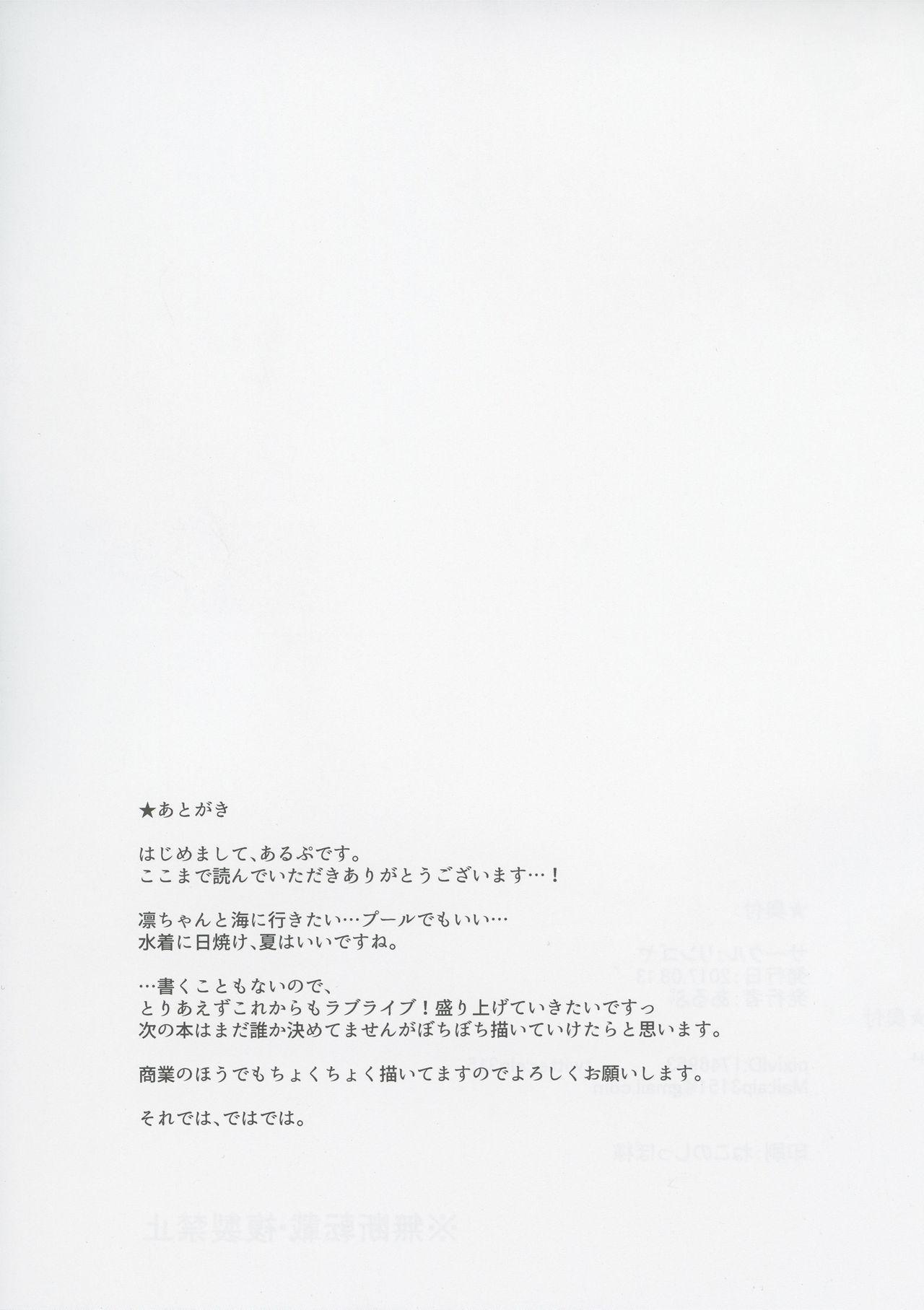 Hoshizora Marine Line 32