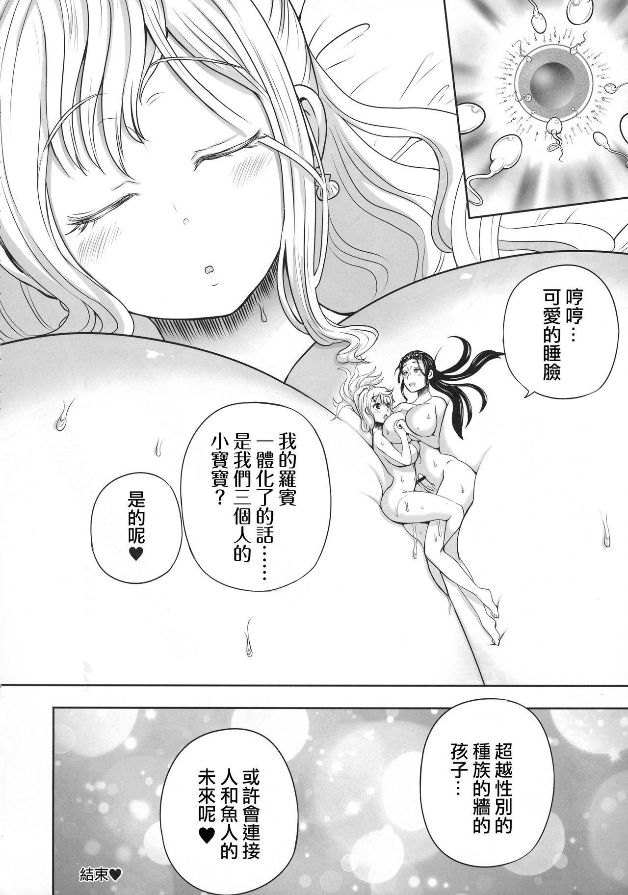 Midare Saki Joshuu Kaizoku Soushuuhen 18