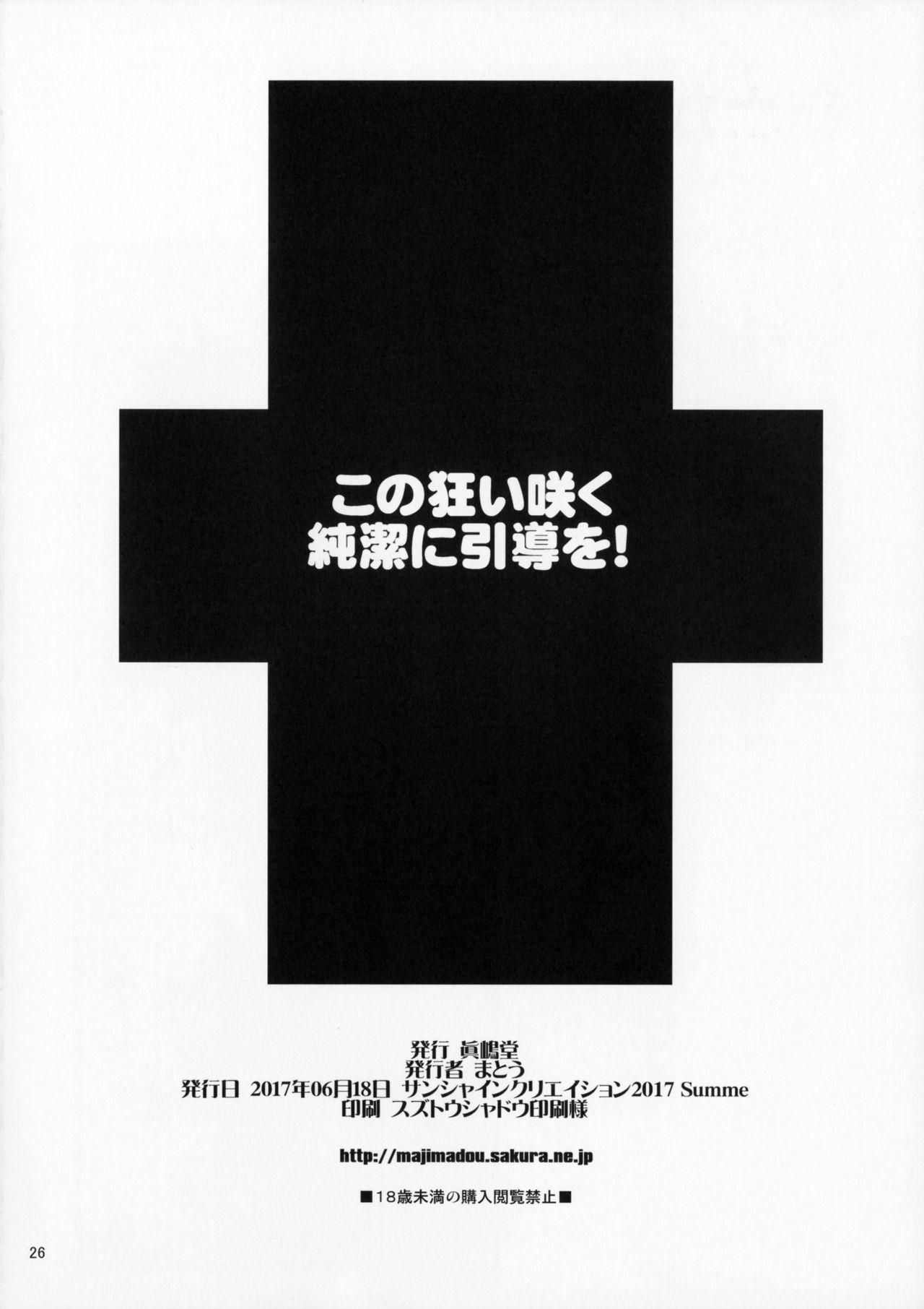 Kono Kuruizaku Junketsu Ni Indou Wo! 24
