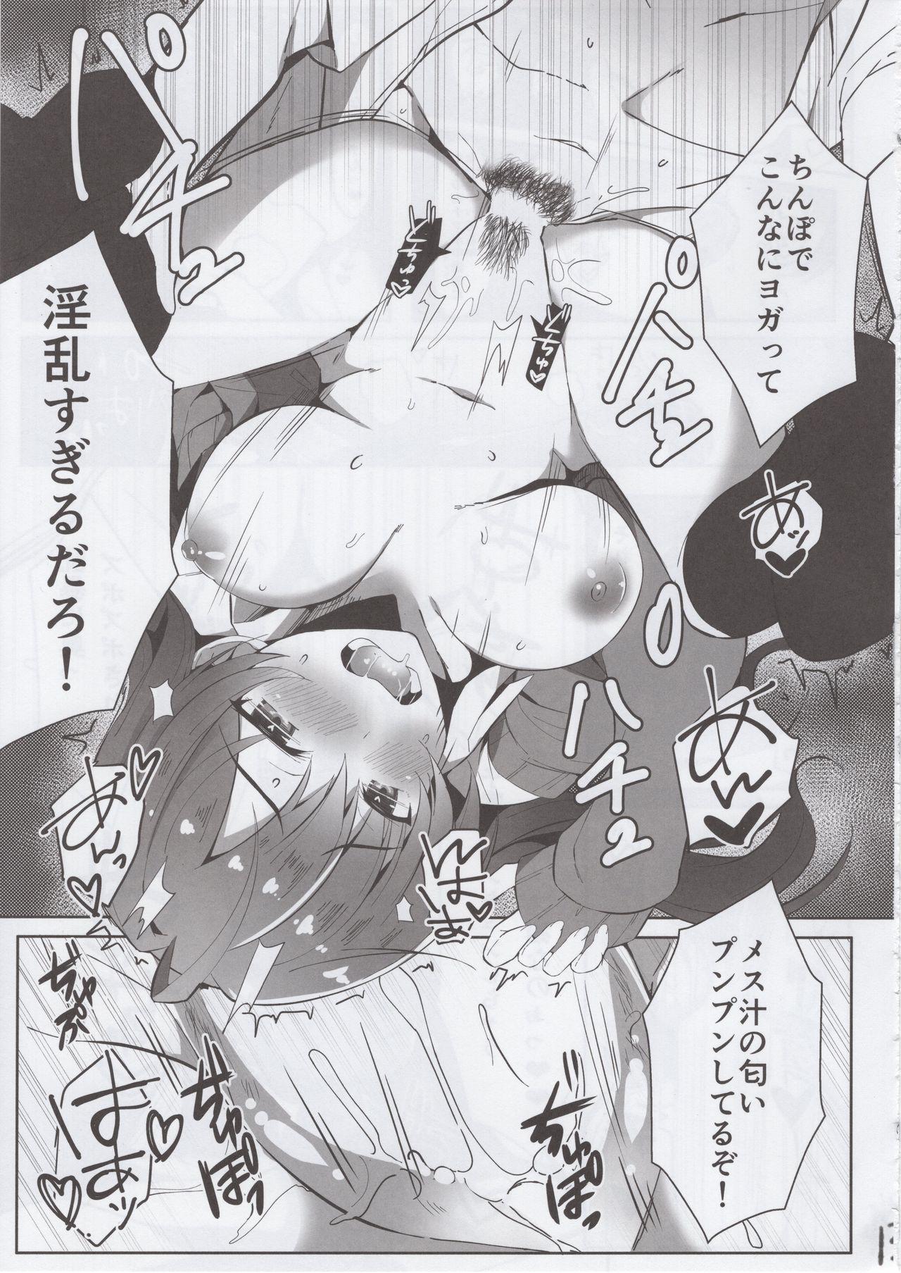 (C92) [Takatakaya (Kaniyashiku)] Koishiki (THE IDOLM@STER CINDERELLA GIRLS) 11