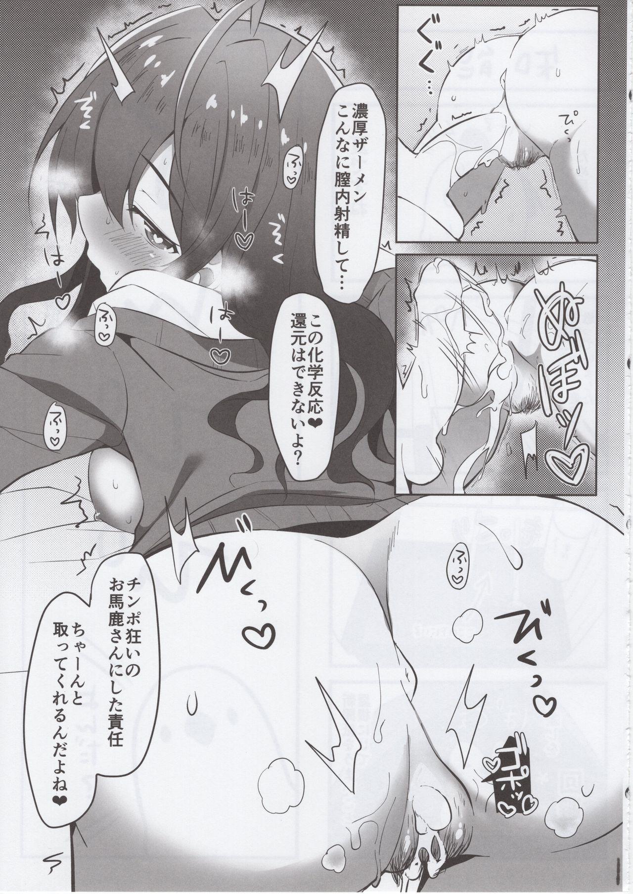 (C92) [Takatakaya (Kaniyashiku)] Koishiki (THE IDOLM@STER CINDERELLA GIRLS) 15