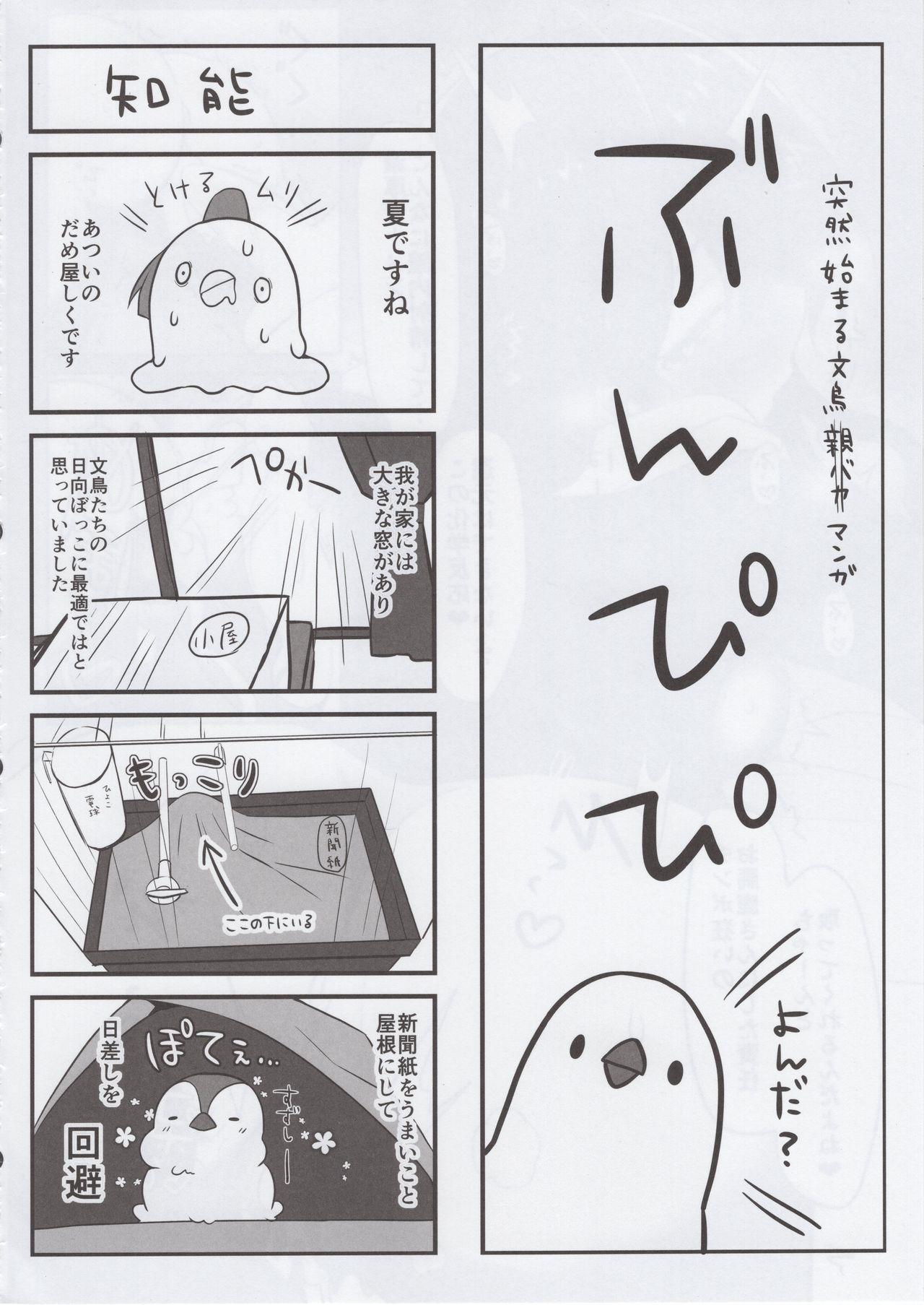 (C92) [Takatakaya (Kaniyashiku)] Koishiki (THE IDOLM@STER CINDERELLA GIRLS) 16