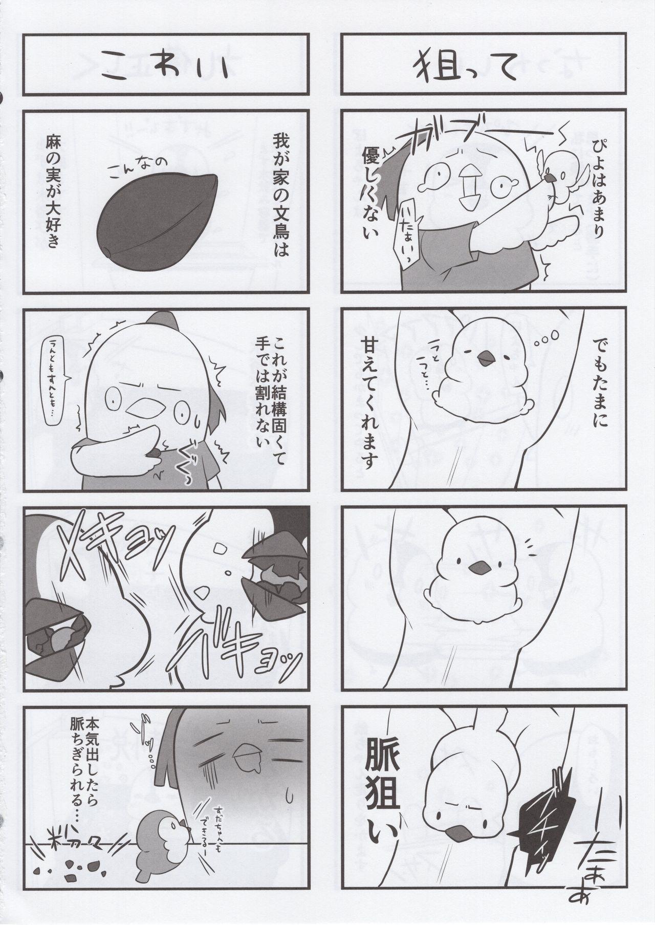 (C92) [Takatakaya (Kaniyashiku)] Koishiki (THE IDOLM@STER CINDERELLA GIRLS) 18
