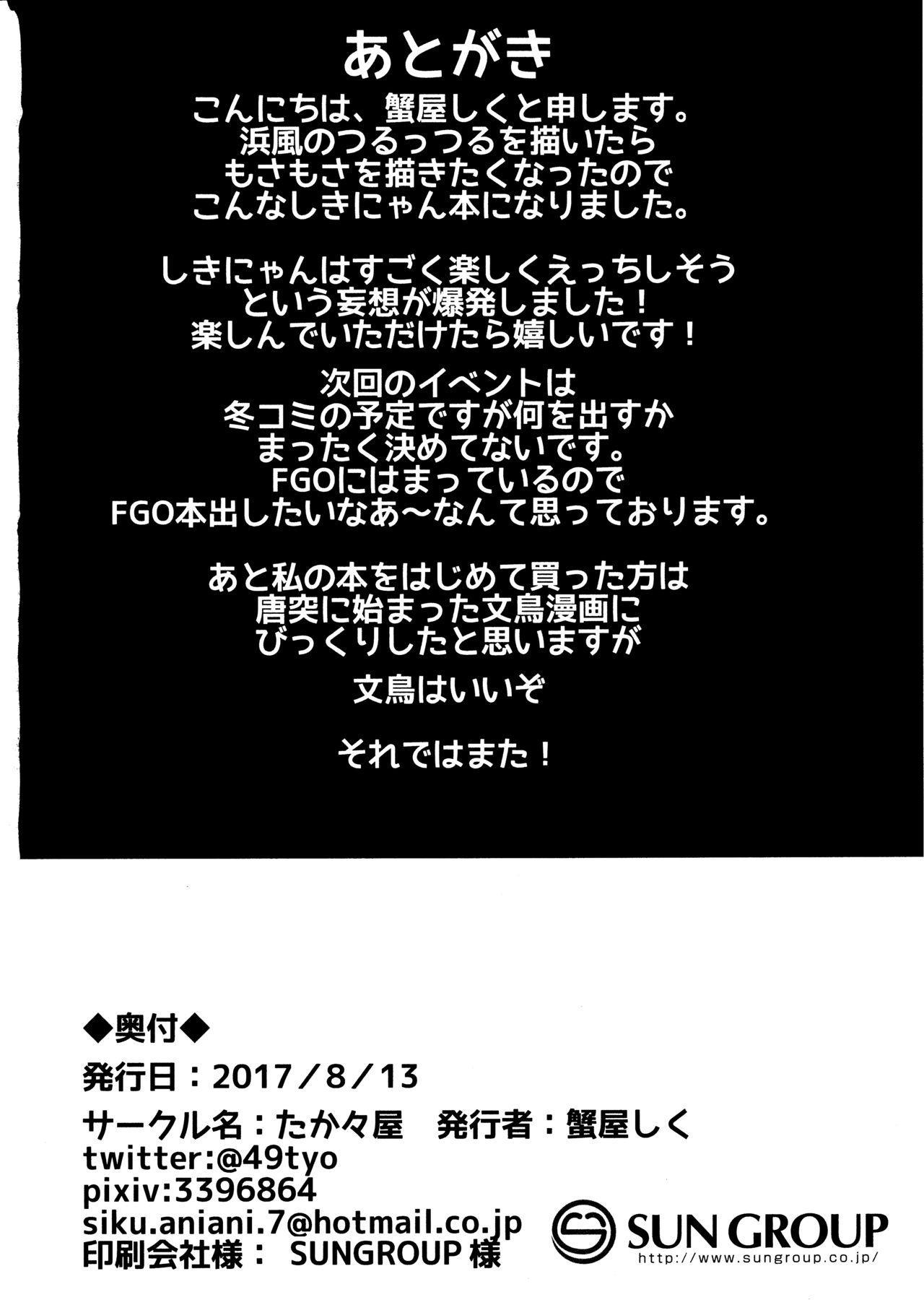 (C92) [Takatakaya (Kaniyashiku)] Koishiki (THE IDOLM@STER CINDERELLA GIRLS) 21