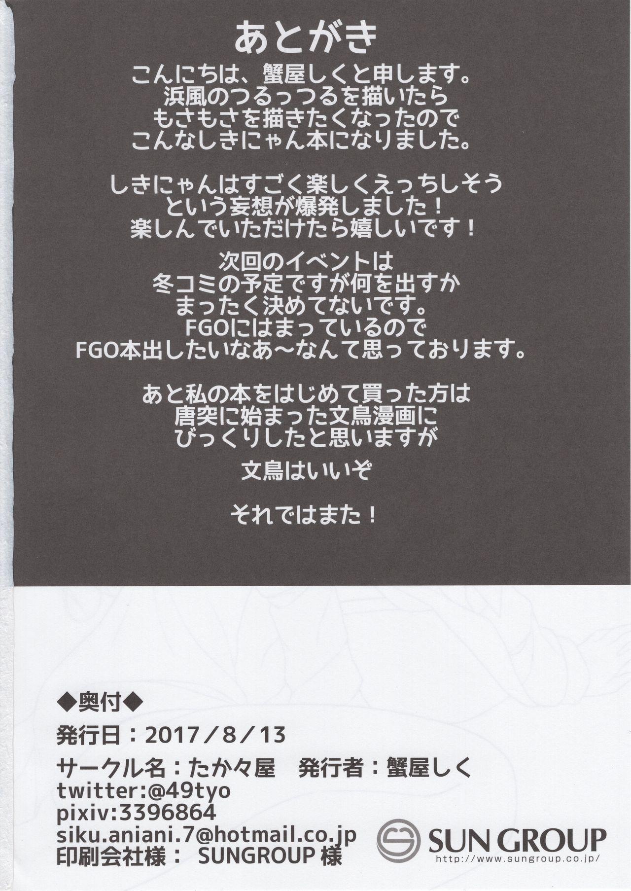 (C92) [Takatakaya (Kaniyashiku)] Koishiki (THE IDOLM@STER CINDERELLA GIRLS) 22
