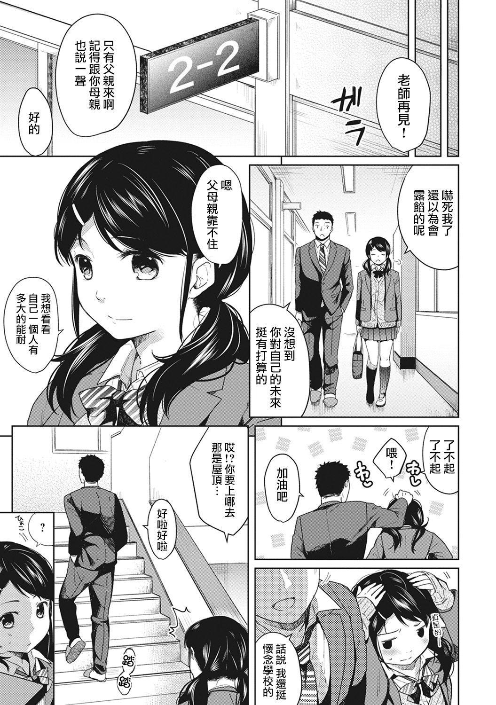 1LDK+JK Ikinari Doukyo? Micchaku!? Hatsu Ecchi!!? Ch. 1-2 31