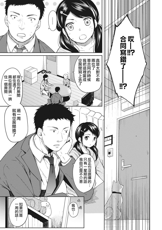 1LDK+JK Ikinari Doukyo? Micchaku!? Hatsu Ecchi!!? Ch. 1-2 3