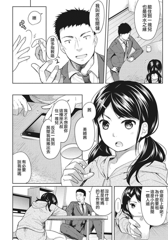 1LDK+JK Ikinari Doukyo? Micchaku!? Hatsu Ecchi!!? Ch. 1-2 4