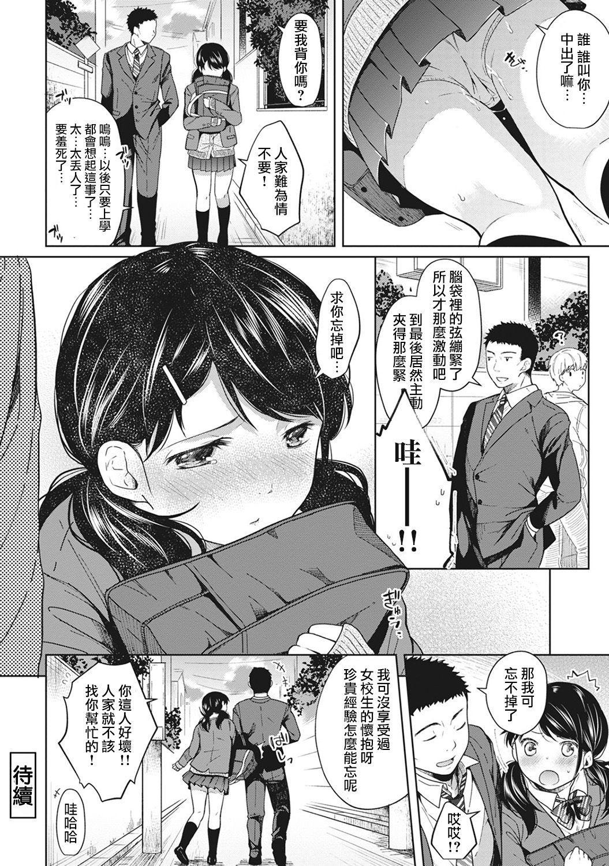 1LDK+JK Ikinari Doukyo? Micchaku!? Hatsu Ecchi!!? Ch. 1-2 50