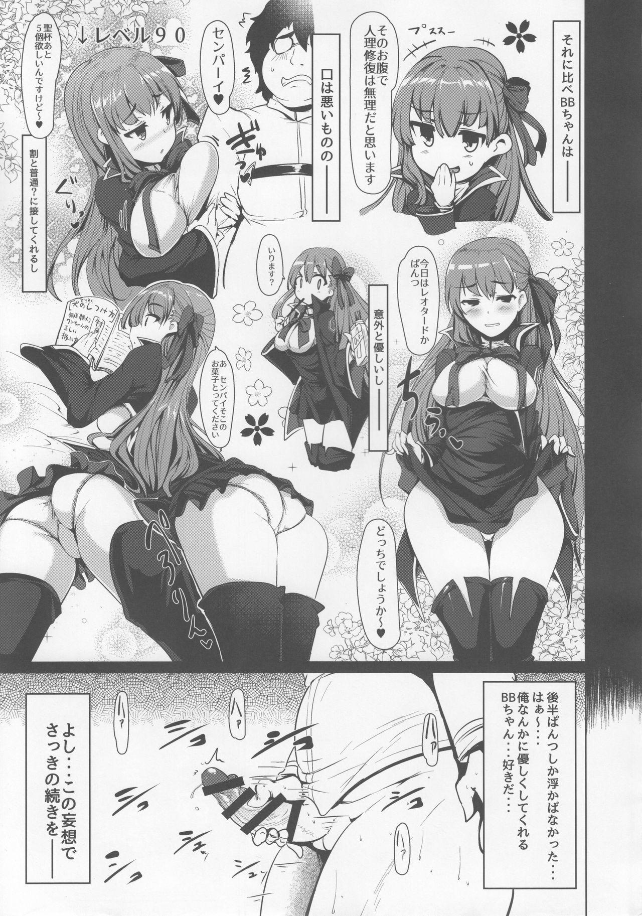 BB-chan wa Sunao ni Shasei Sasete Kurenai 9