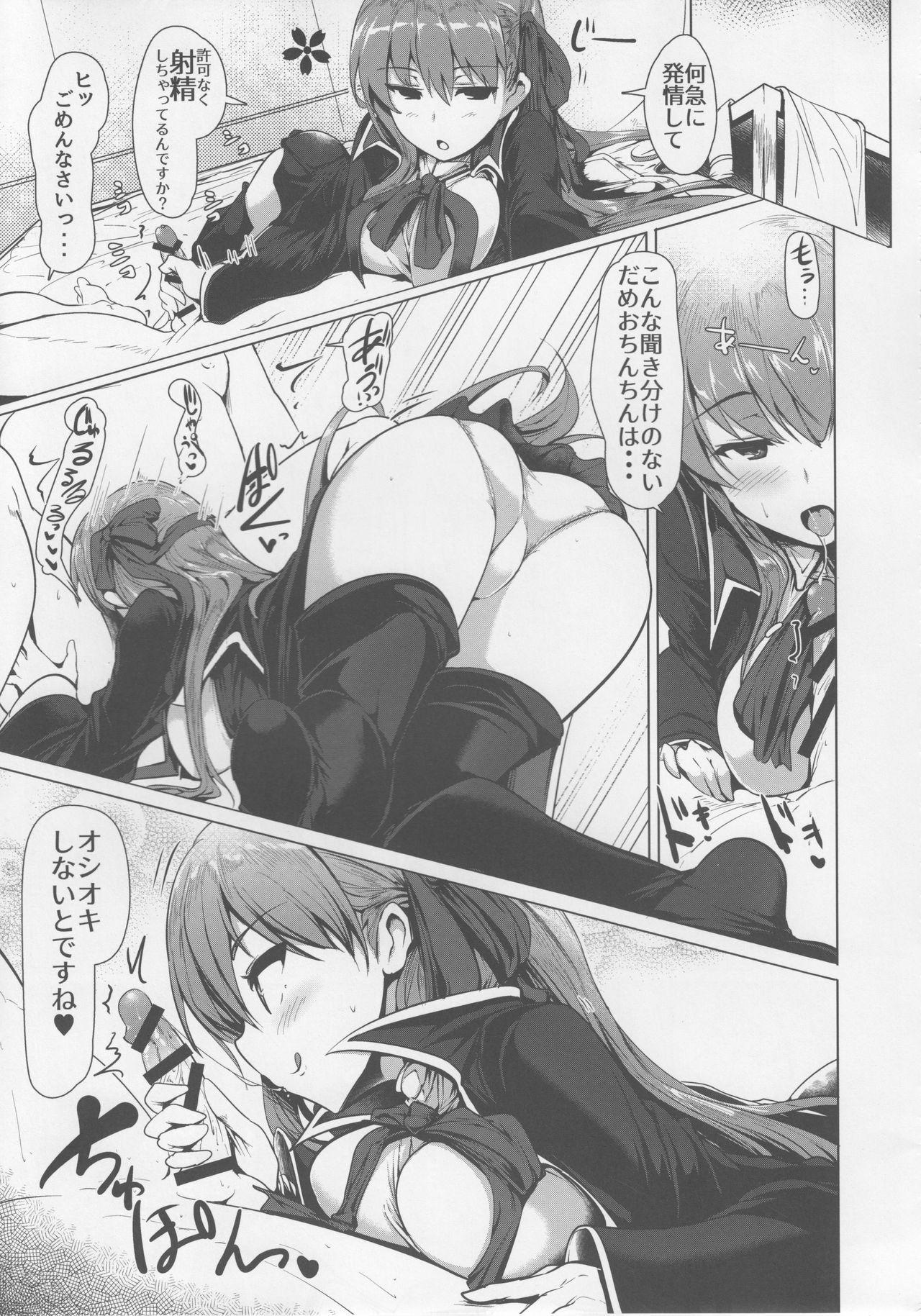 BB-chan wa Sunao ni Shasei Sasete Kurenai 17