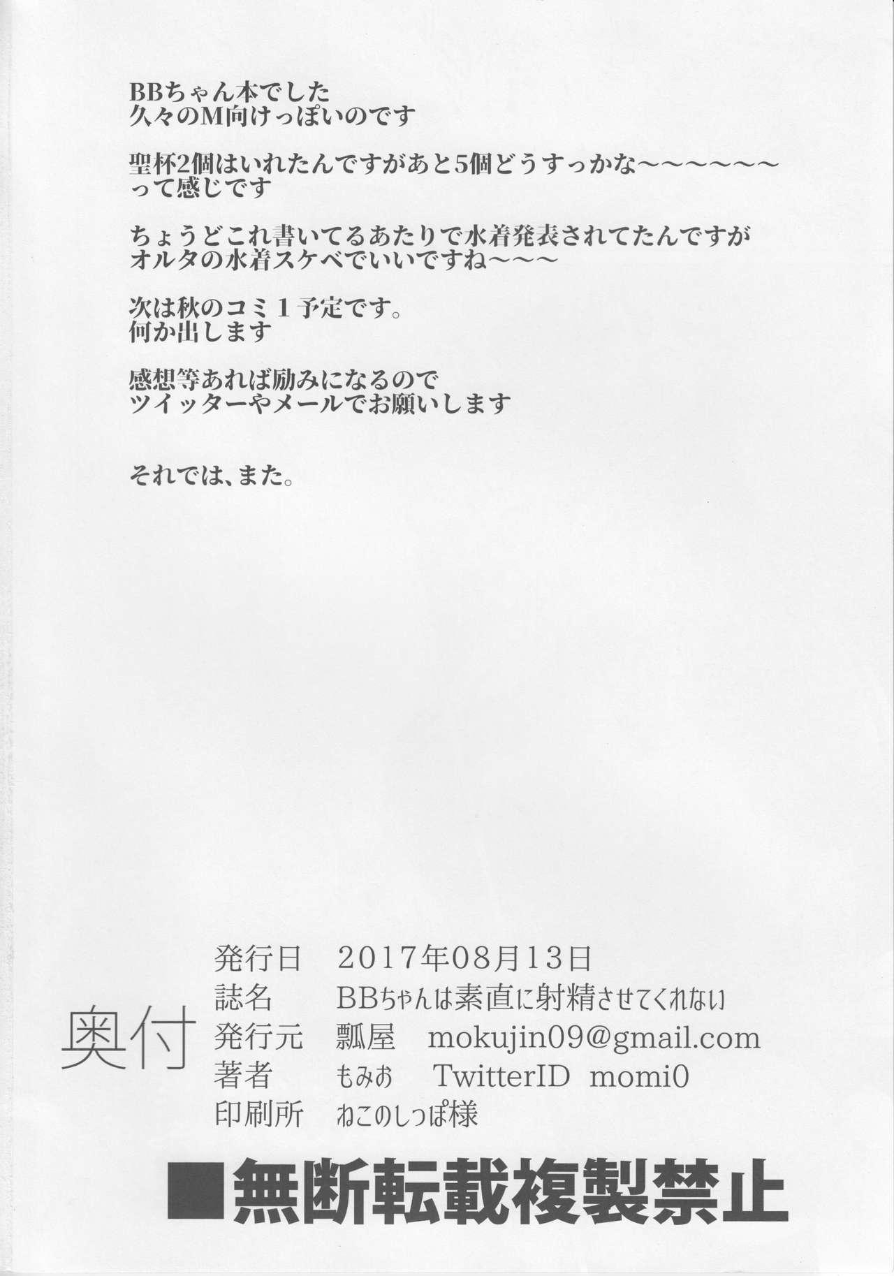 BB-chan wa Sunao ni Shasei Sasete Kurenai 20