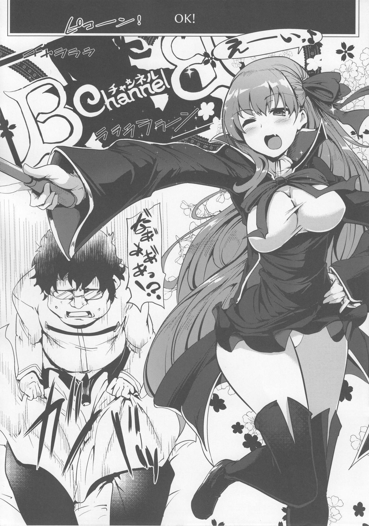BB-chan wa Sunao ni Shasei Sasete Kurenai 4