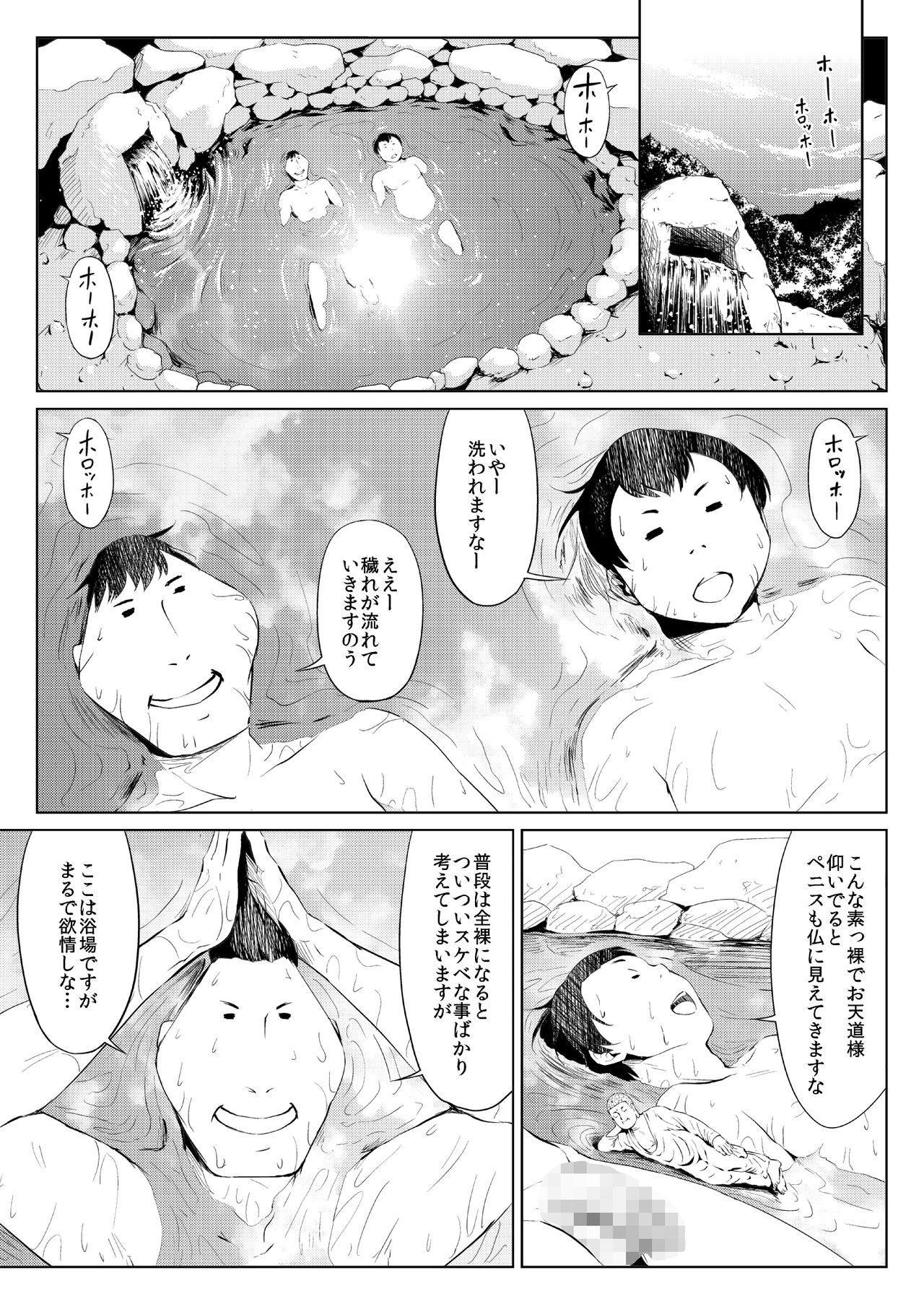 Mesuana Enshūritsu - Futsukame 0