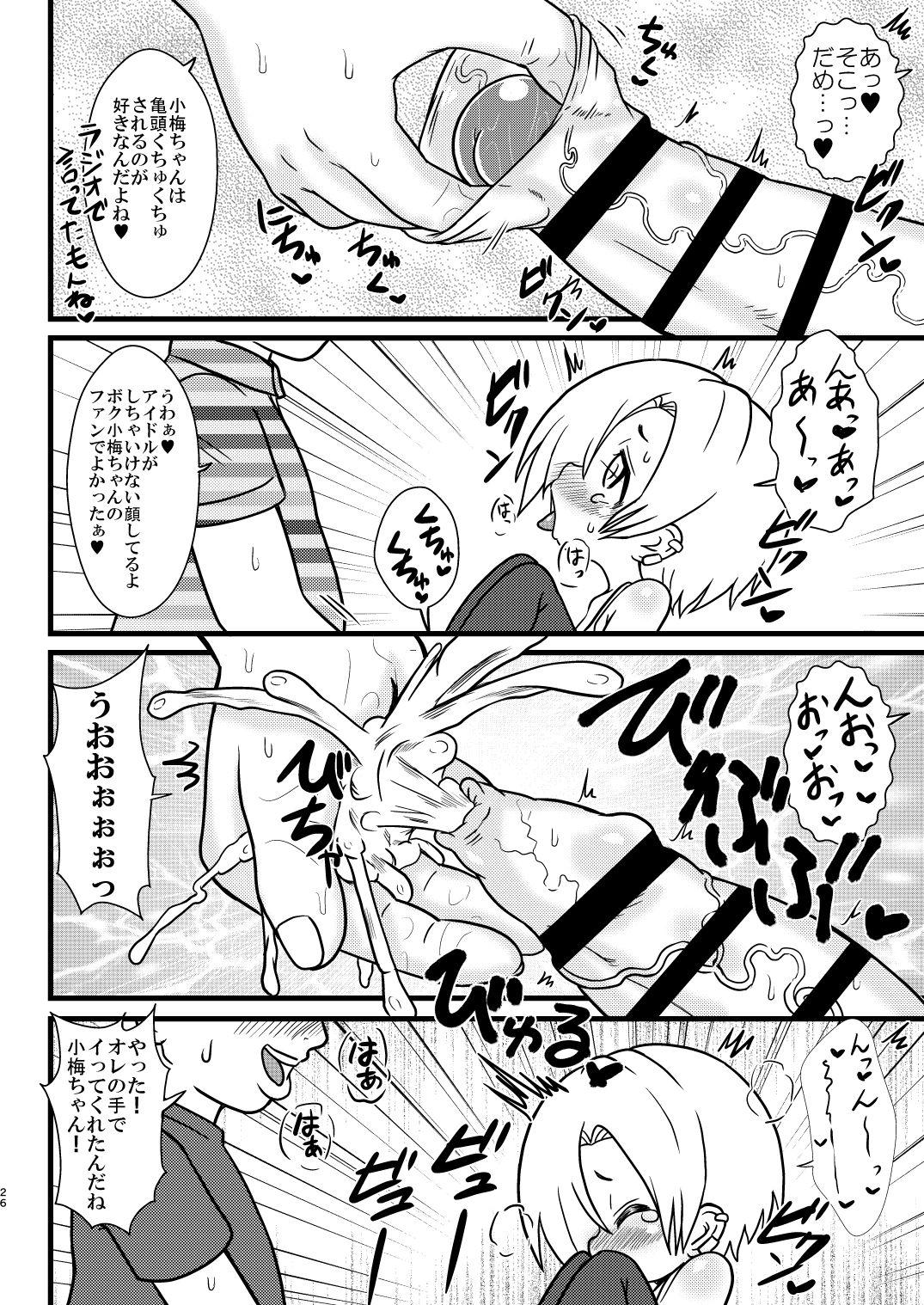 Totsuzen Honoo ga Gotoku 25