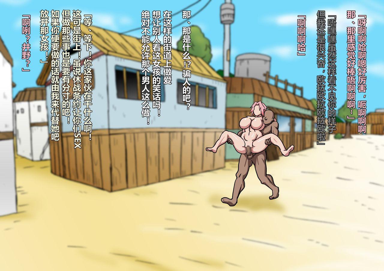 Shin Innindou SakuIno Renzoku Seichuu Hen 99
