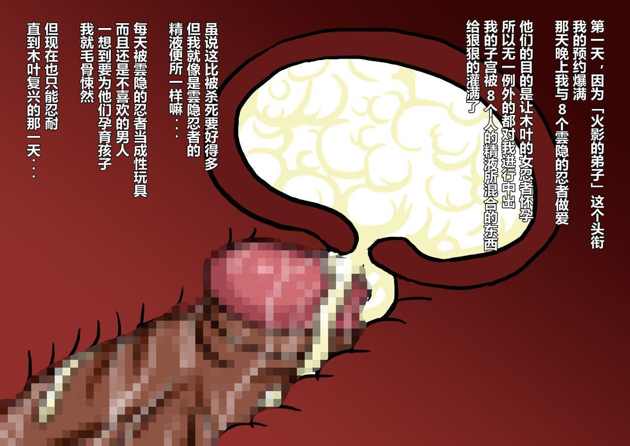 Shin Innindou SakuIno Renzoku Seichuu Hen 11