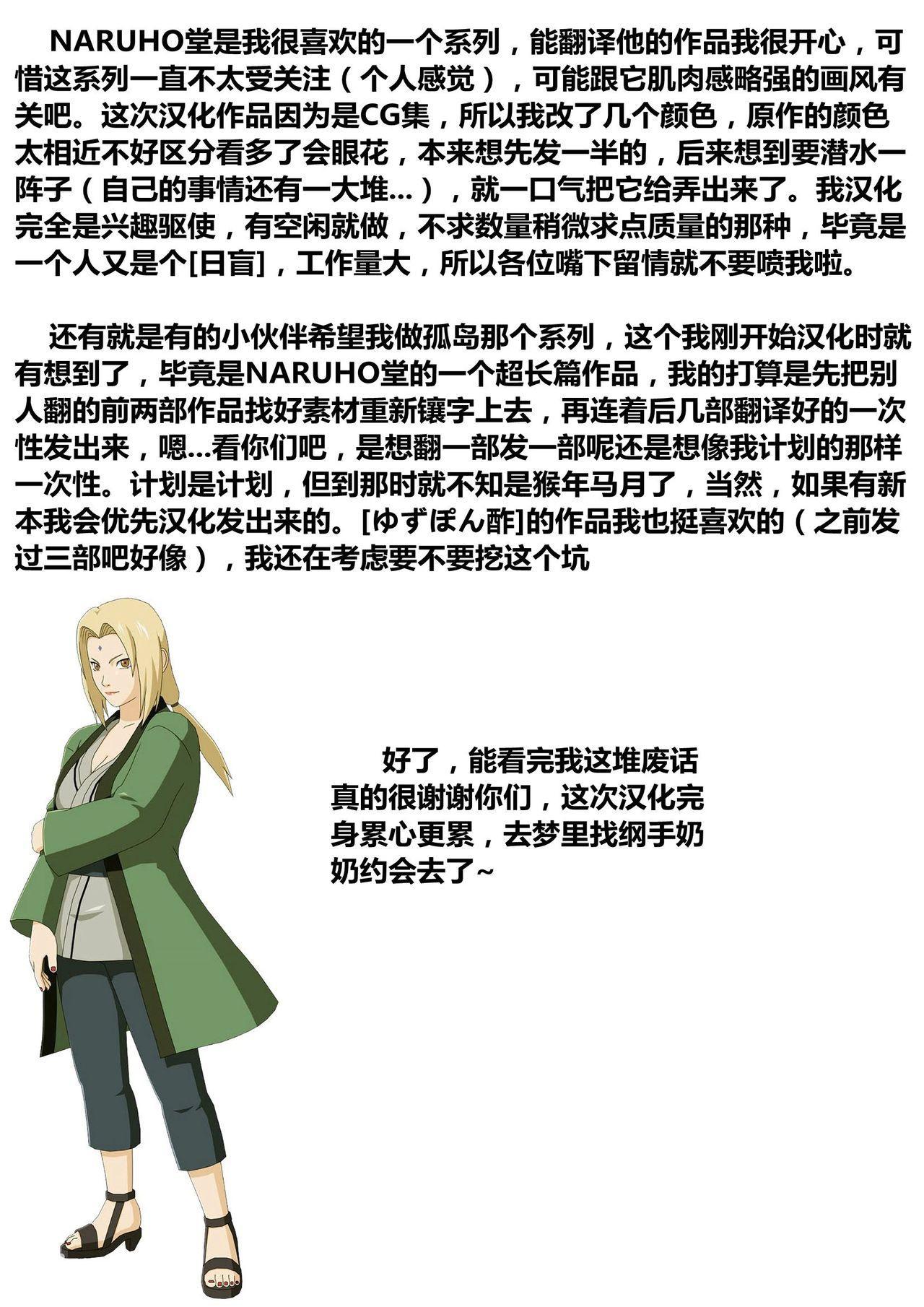 Shin Innindou SakuIno Renzoku Seichuu Hen 1
