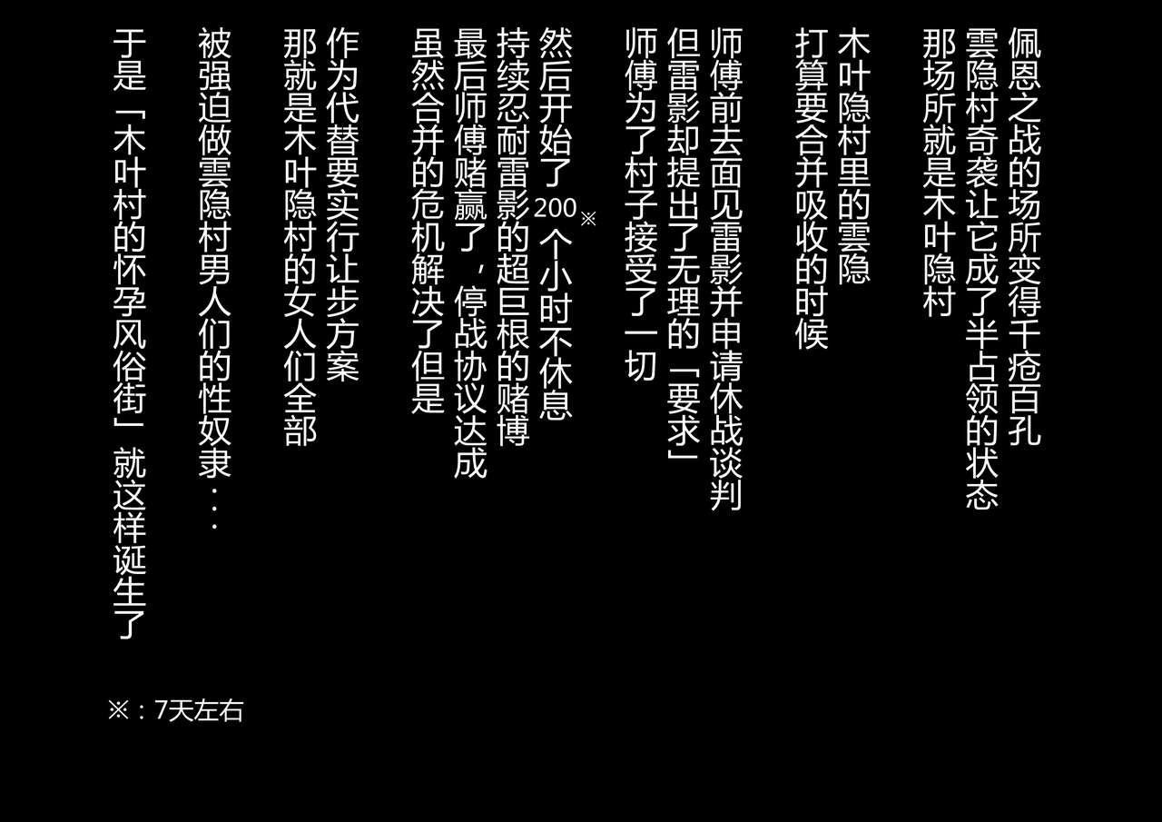 Shin Innindou SakuIno Renzoku Seichuu Hen 2