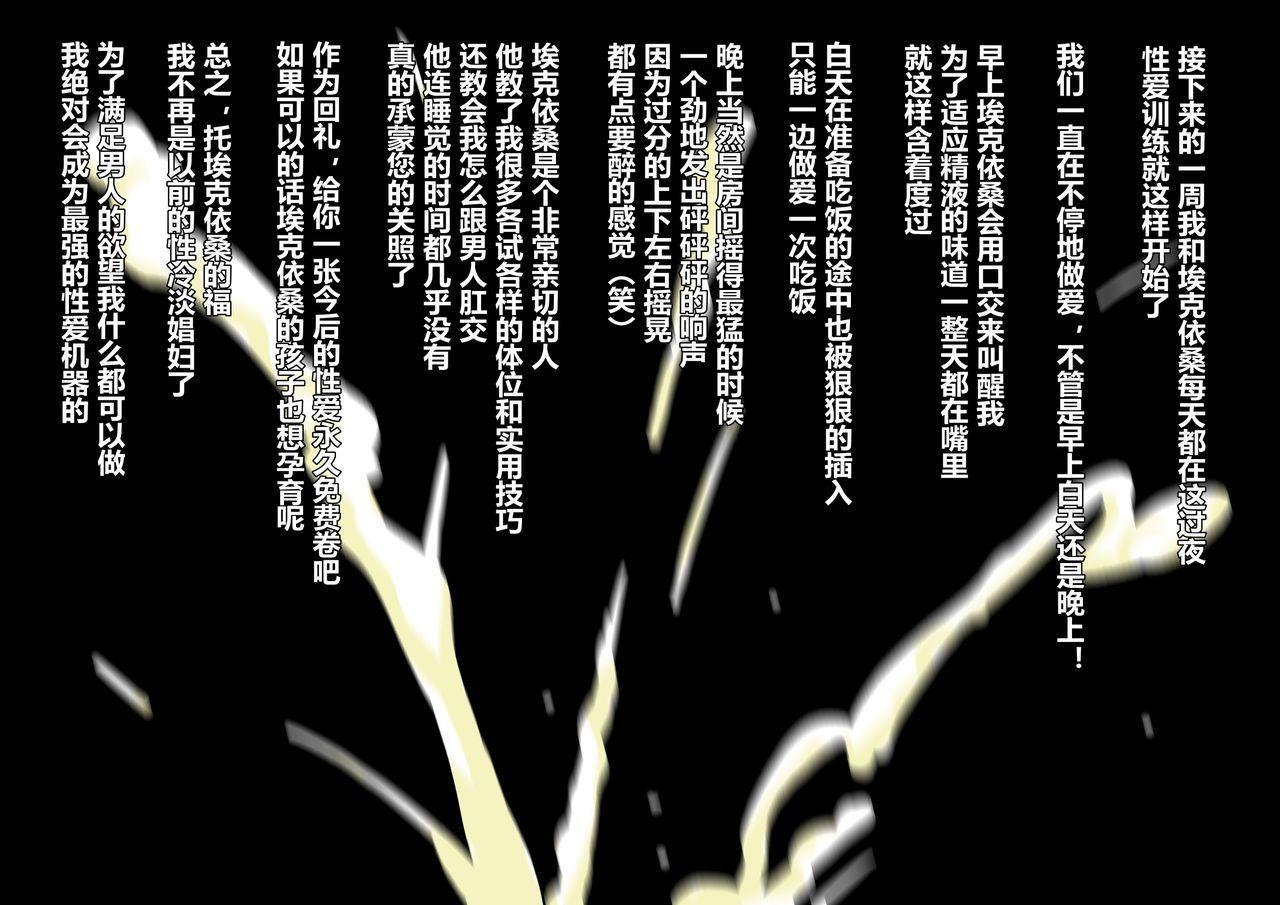 Shin Innindou SakuIno Renzoku Seichuu Hen 38