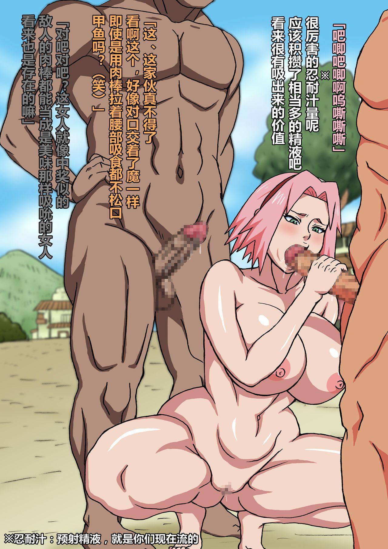 Shin Innindou SakuIno Renzoku Seichuu Hen 48