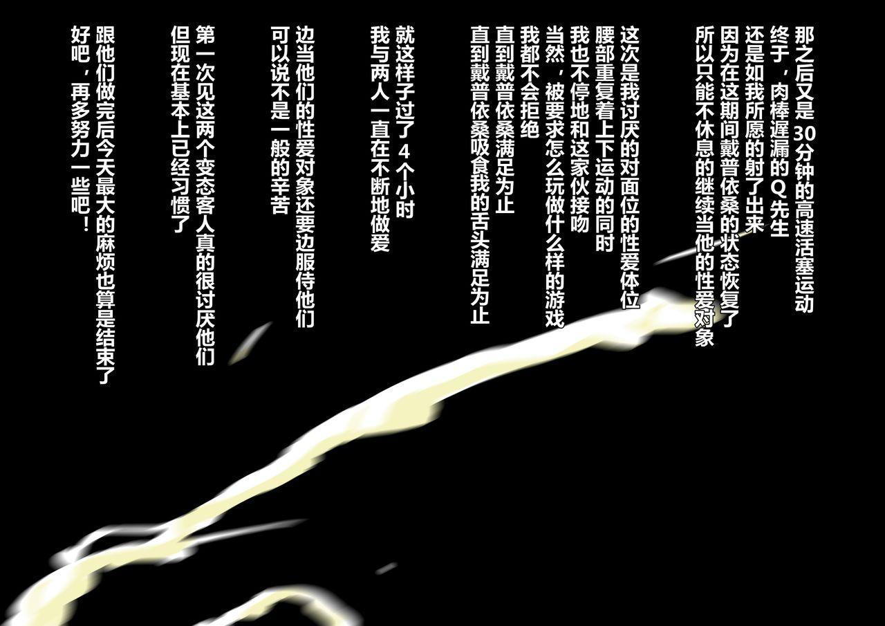 Shin Innindou SakuIno Renzoku Seichuu Hen 76