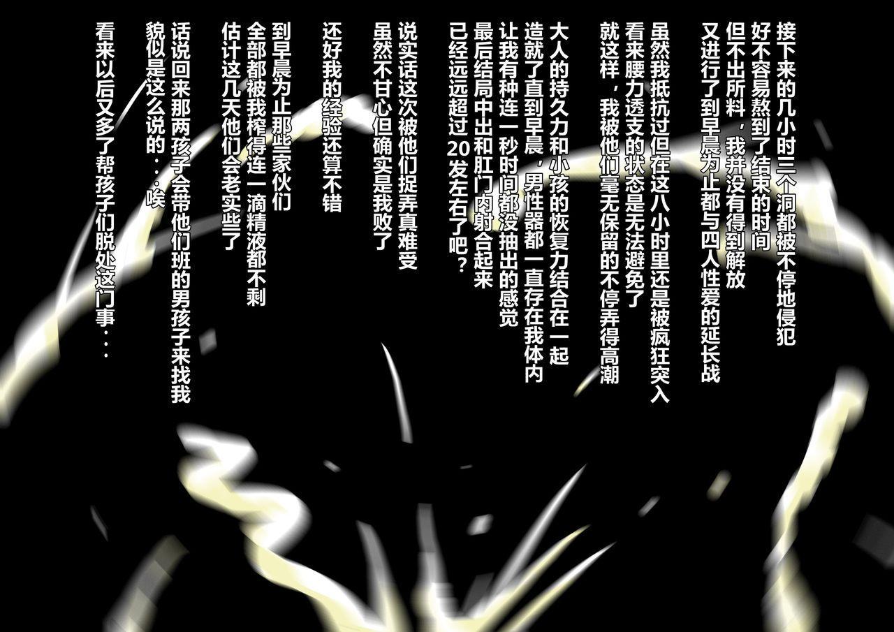 Shin Innindou SakuIno Renzoku Seichuu Hen 97