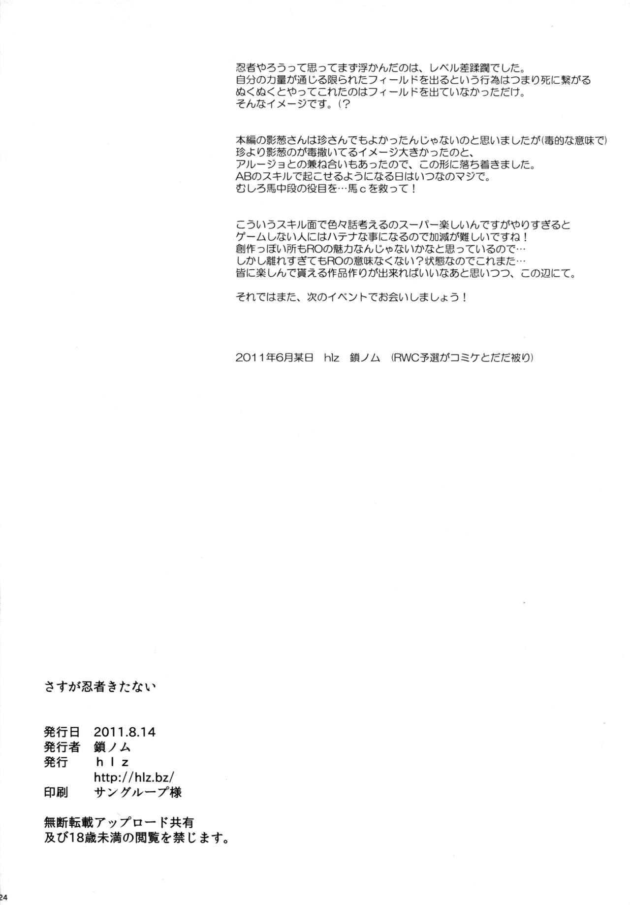 Sasuga Ninjya Kitanai 22