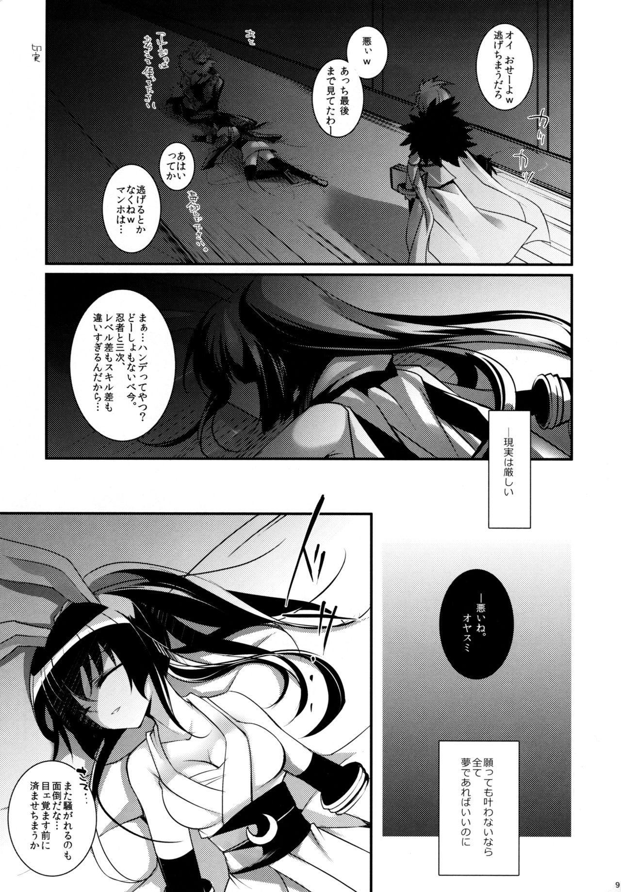 Sasuga Ninjya Kitanai 7