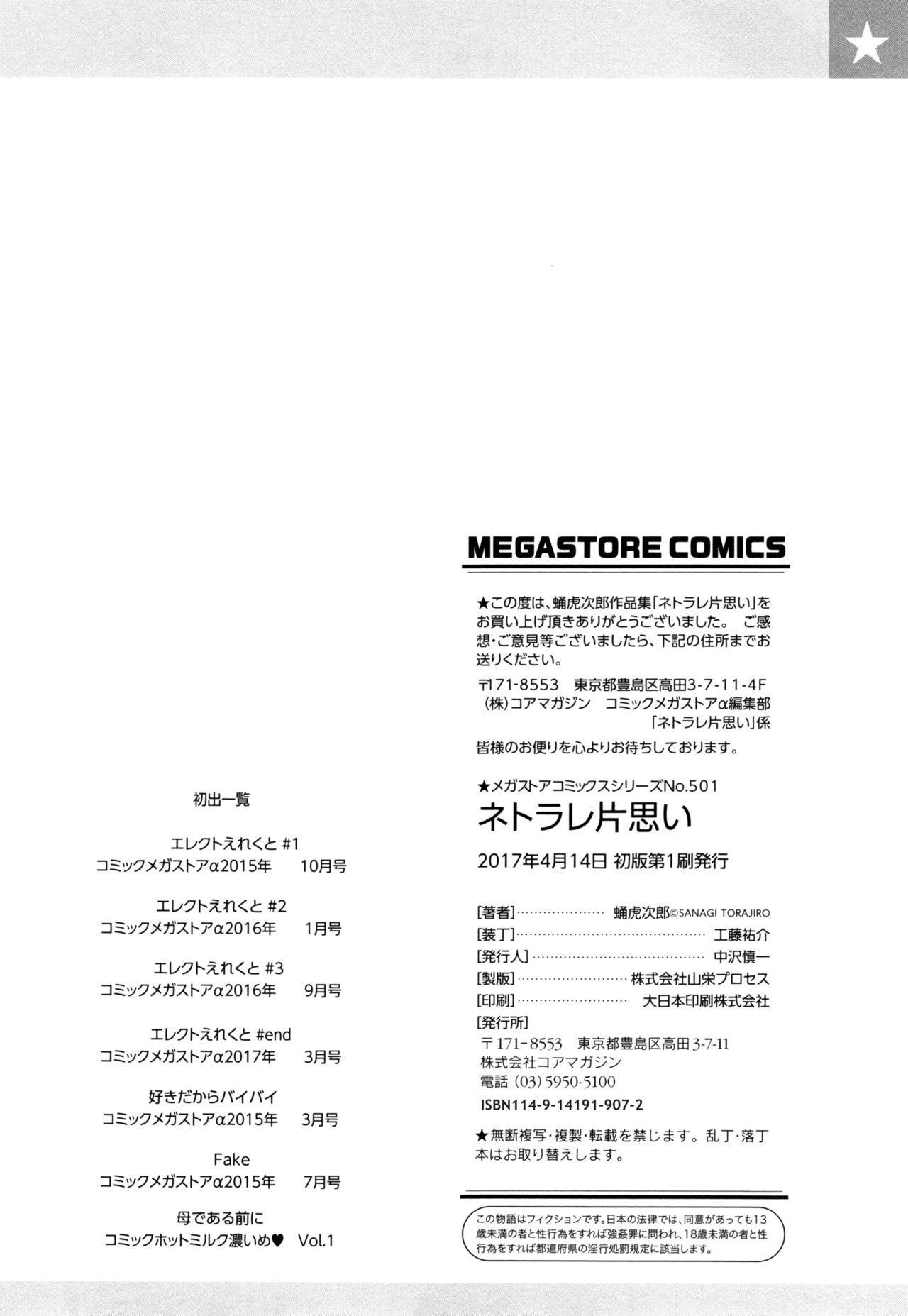 Netorare Kataomoi Ch. 1-5, 7 171