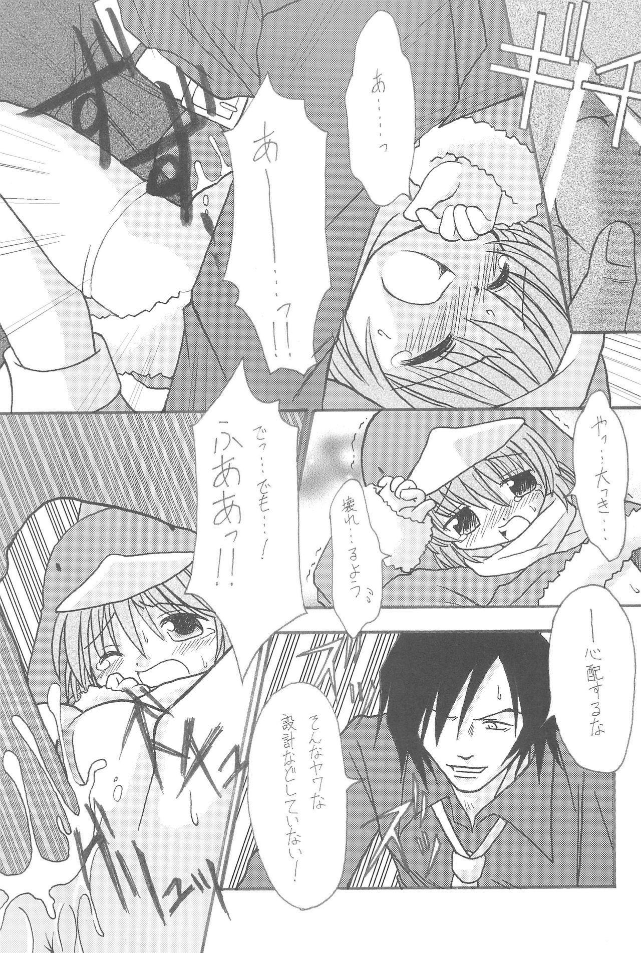 Frozen Punch! 14