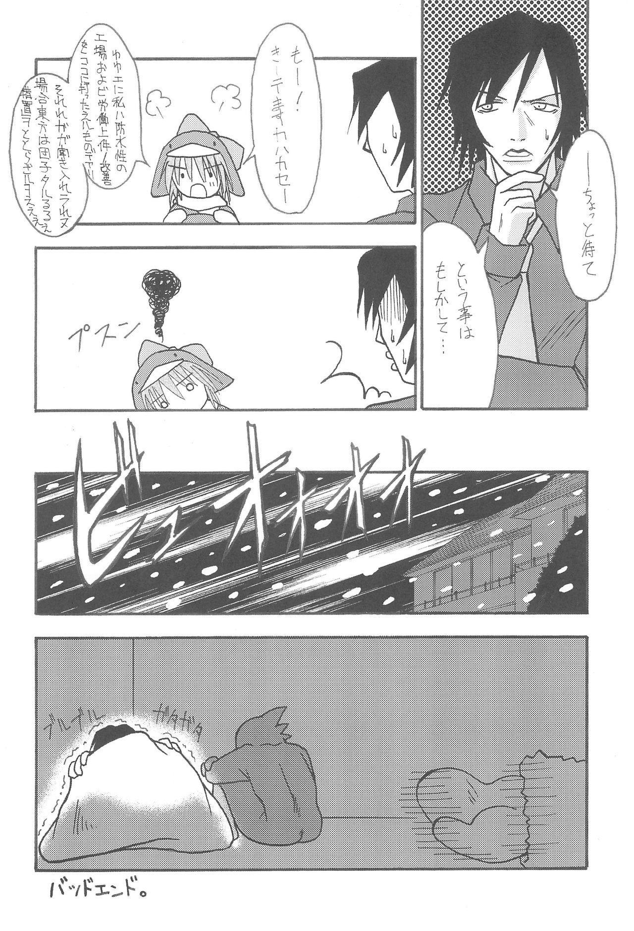 Frozen Punch! 21