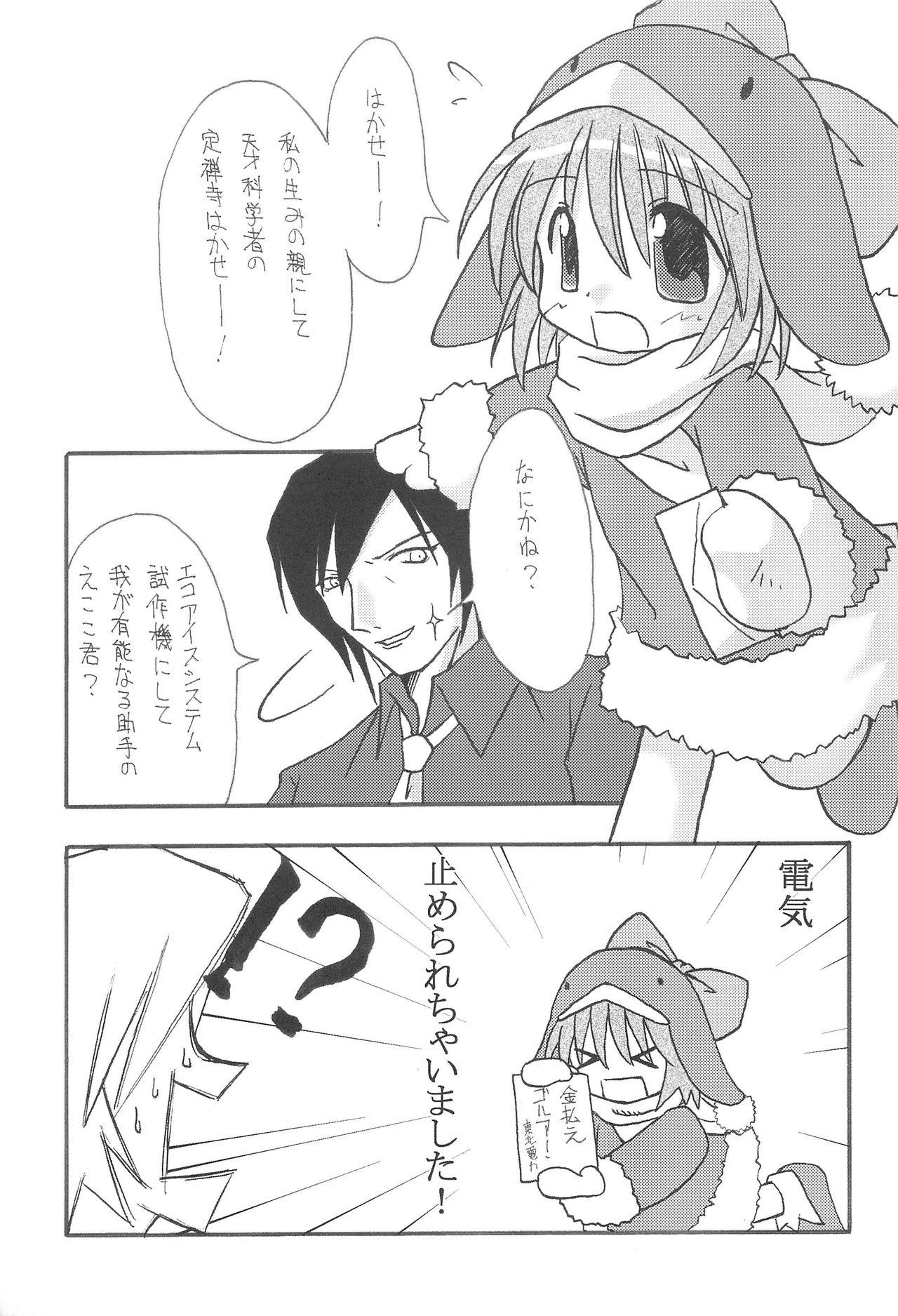 Frozen Punch! 4