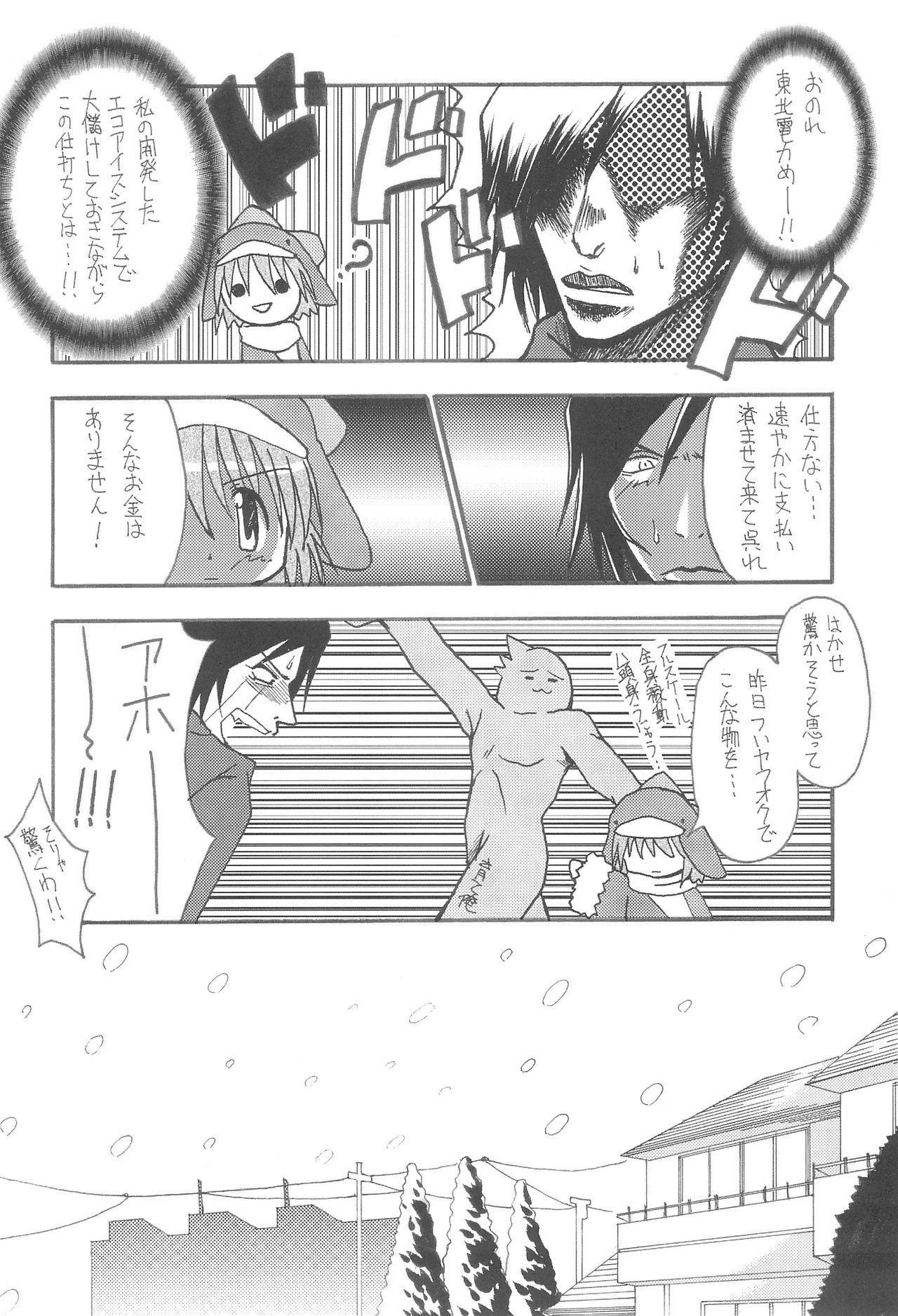 Frozen Punch! 5