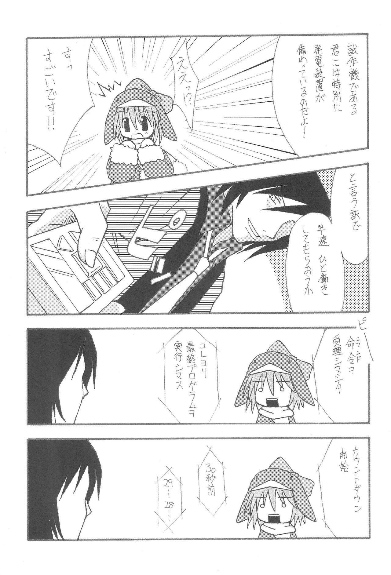 Frozen Punch! 8