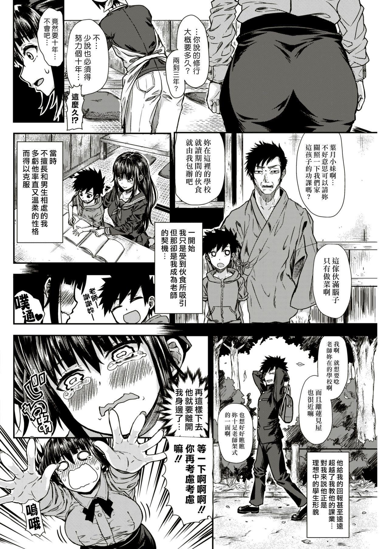 Shitaku Ni Shiroshidou Suru To Kou Naru 3