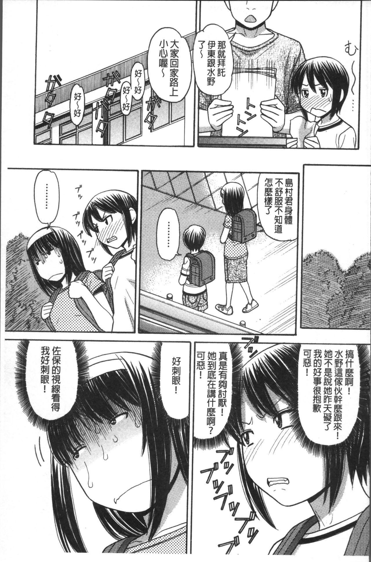 [Tanaka-Ex] Onii-chan wa Mangaka-san! [Chinese] 103