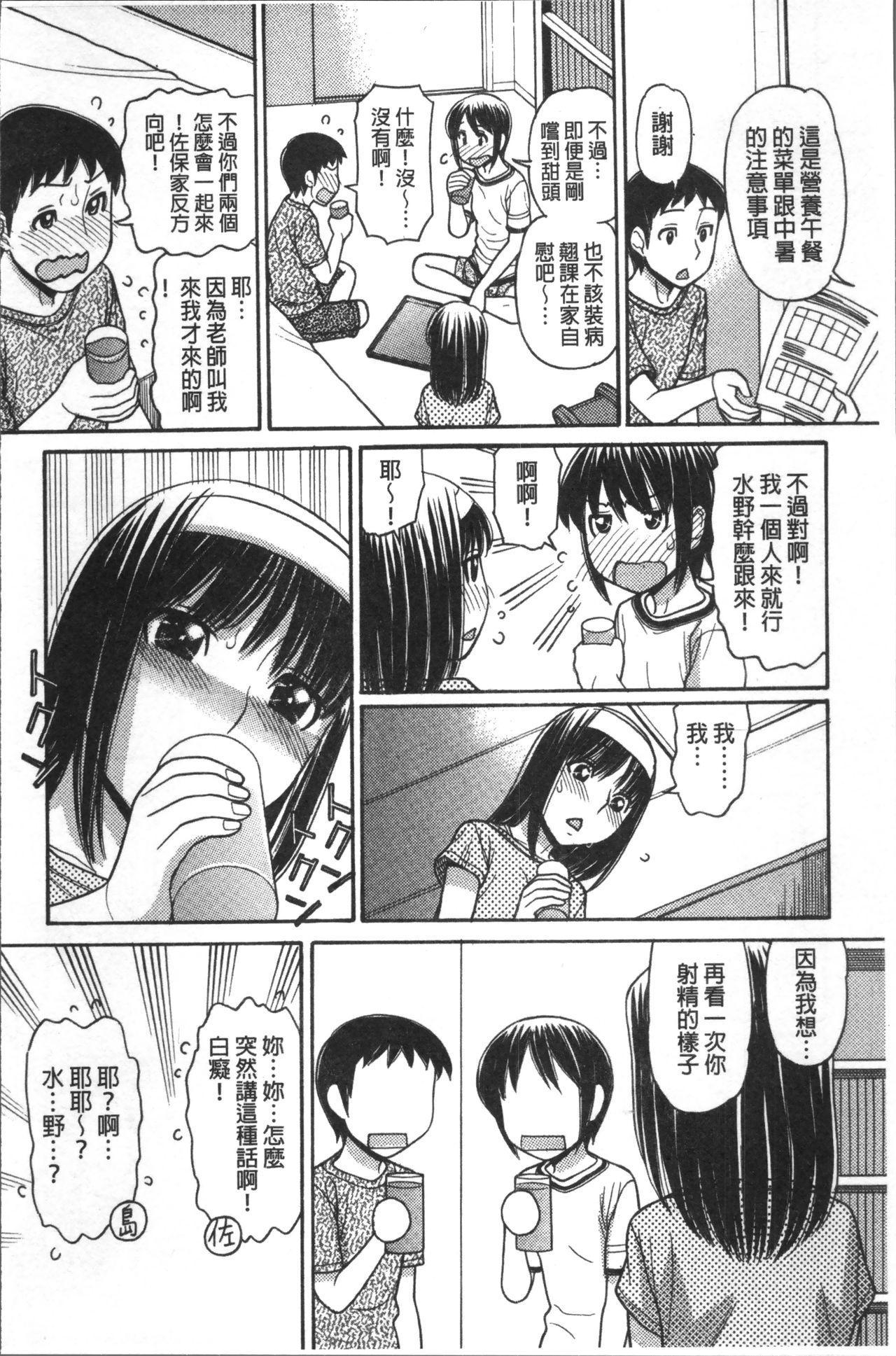 [Tanaka-Ex] Onii-chan wa Mangaka-san! [Chinese] 106