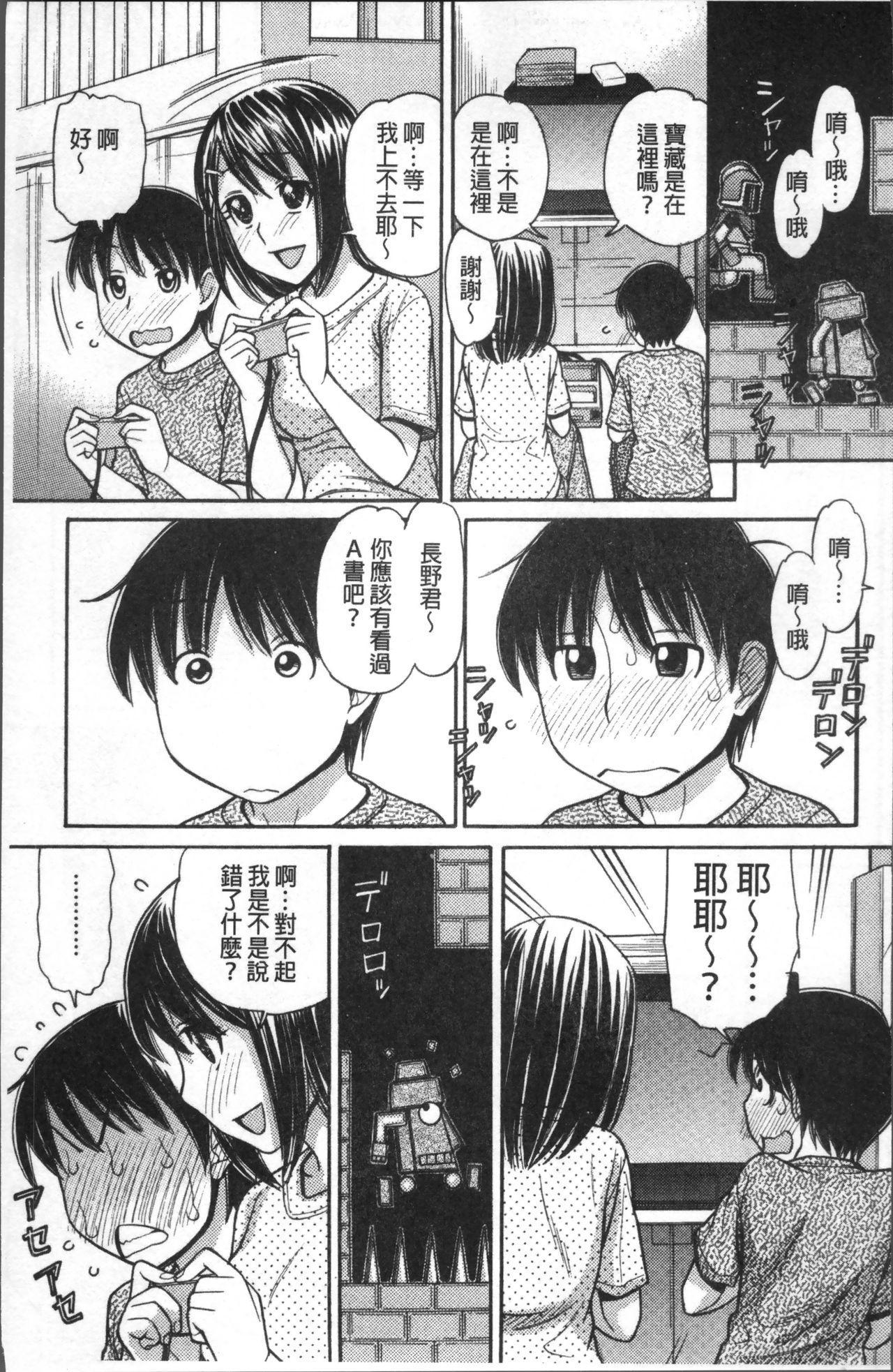 [Tanaka-Ex] Onii-chan wa Mangaka-san! [Chinese] 11
