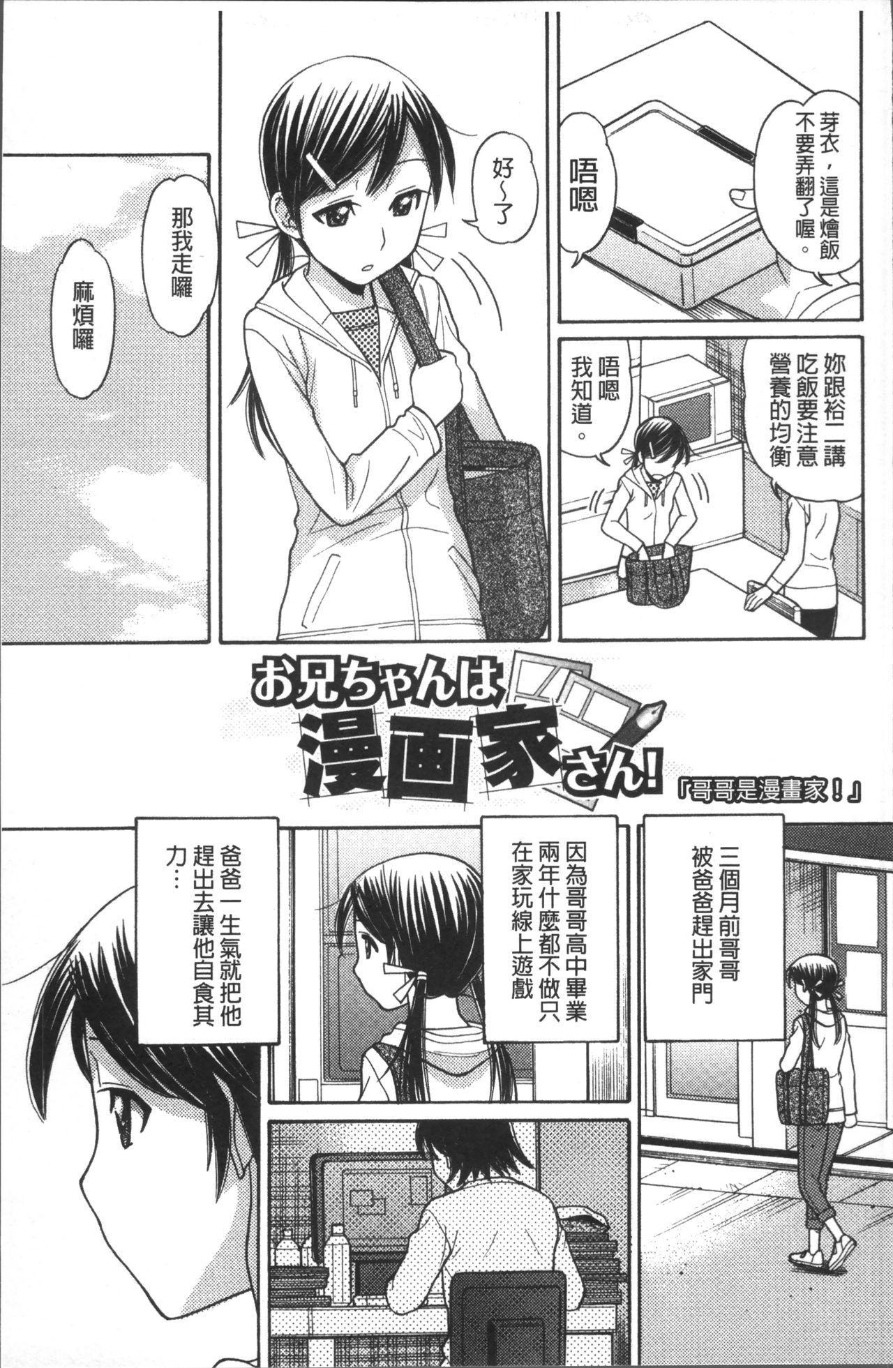 [Tanaka-Ex] Onii-chan wa Mangaka-san! [Chinese] 141