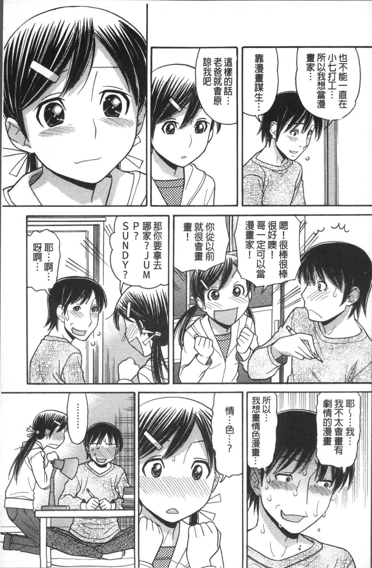 [Tanaka-Ex] Onii-chan wa Mangaka-san! [Chinese] 143