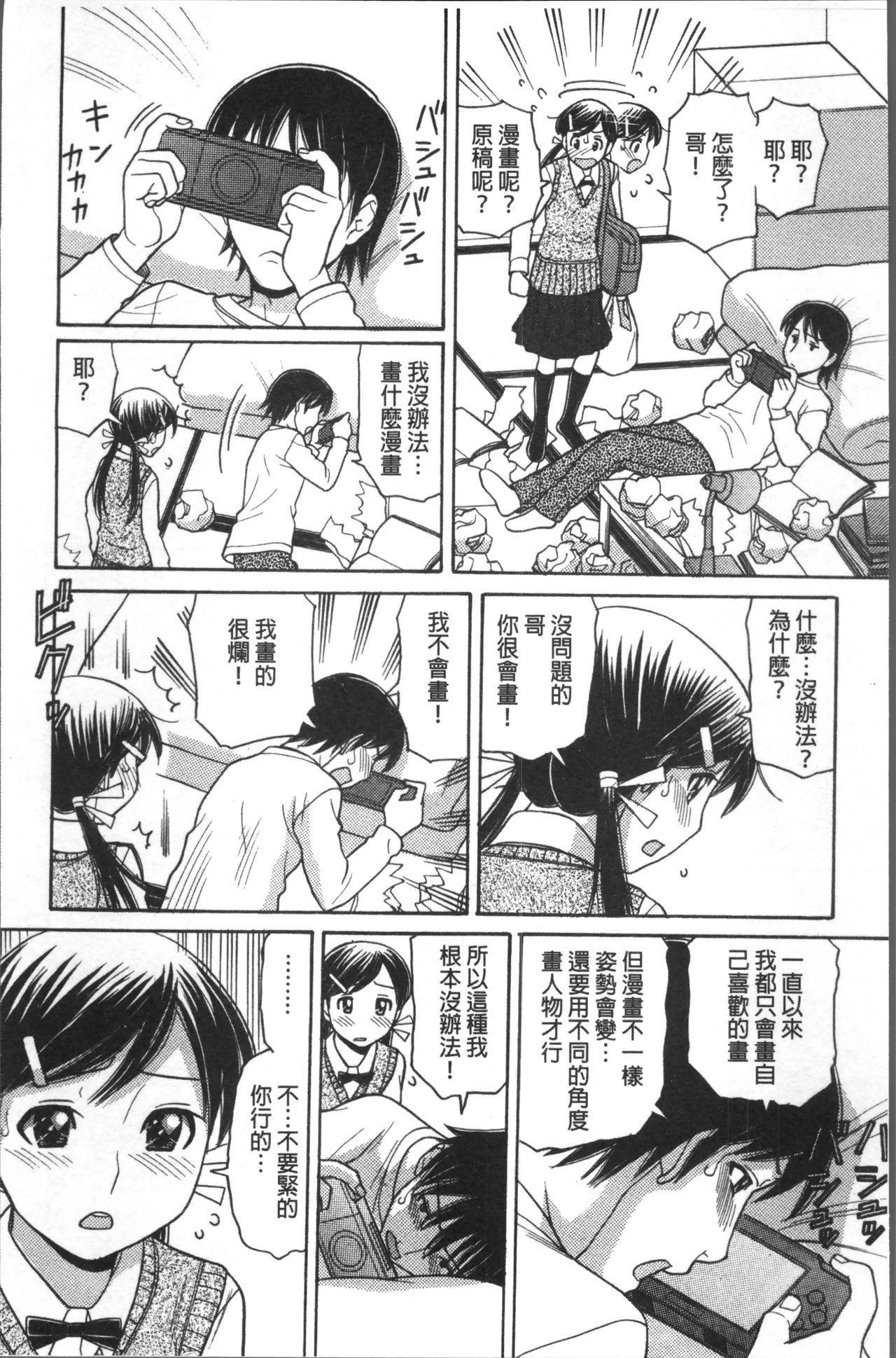 [Tanaka-Ex] Onii-chan wa Mangaka-san! [Chinese] 146