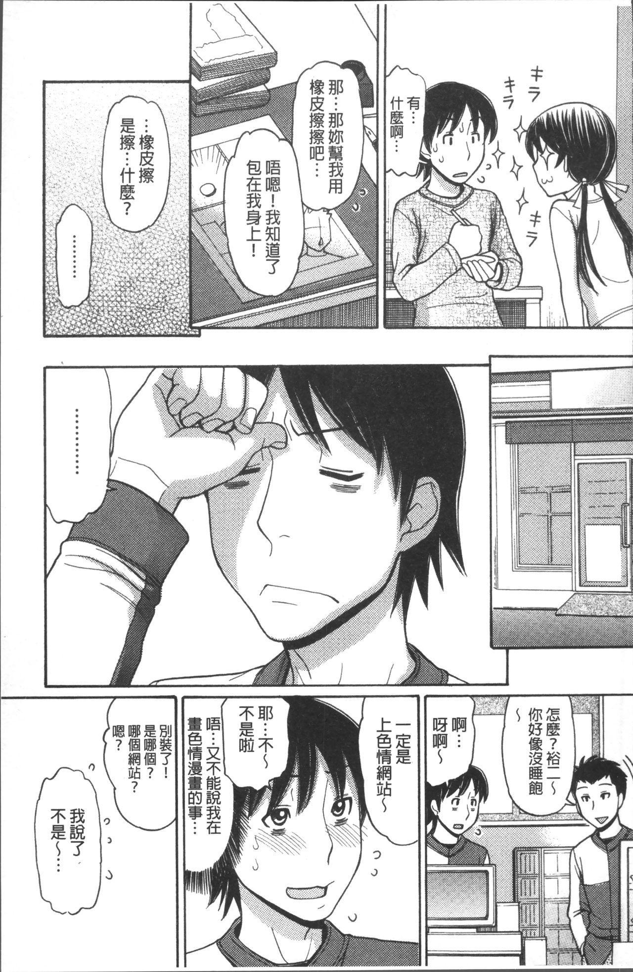 [Tanaka-Ex] Onii-chan wa Mangaka-san! [Chinese] 175