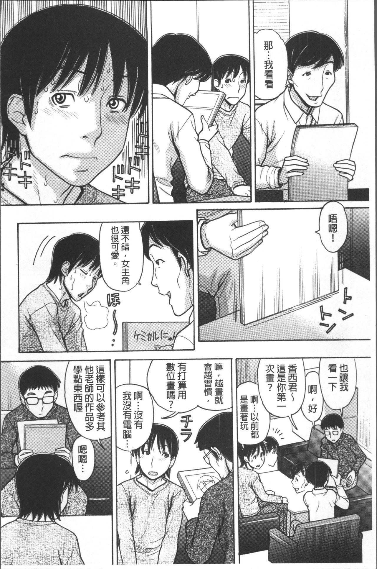 [Tanaka-Ex] Onii-chan wa Mangaka-san! [Chinese] 184