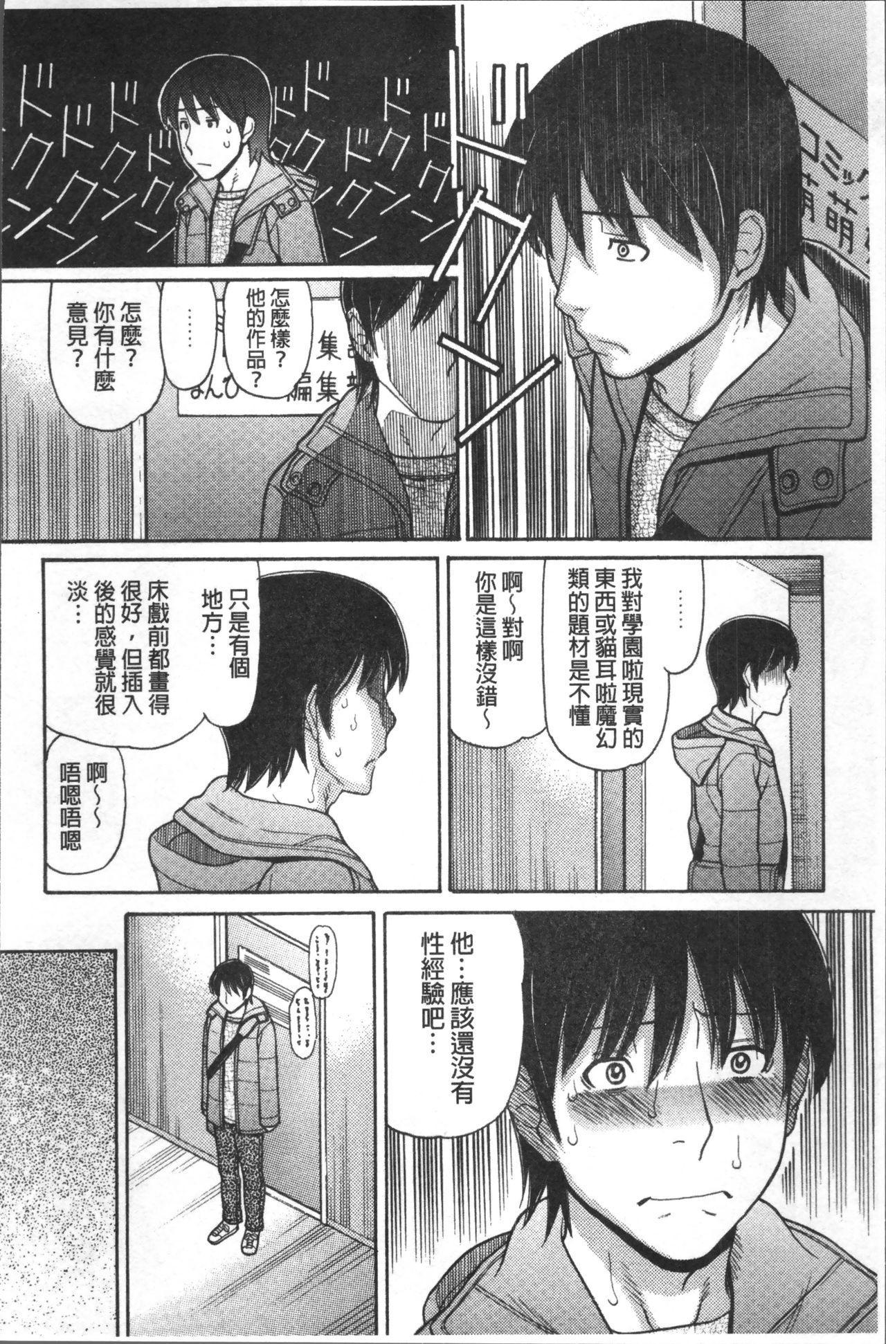 [Tanaka-Ex] Onii-chan wa Mangaka-san! [Chinese] 186