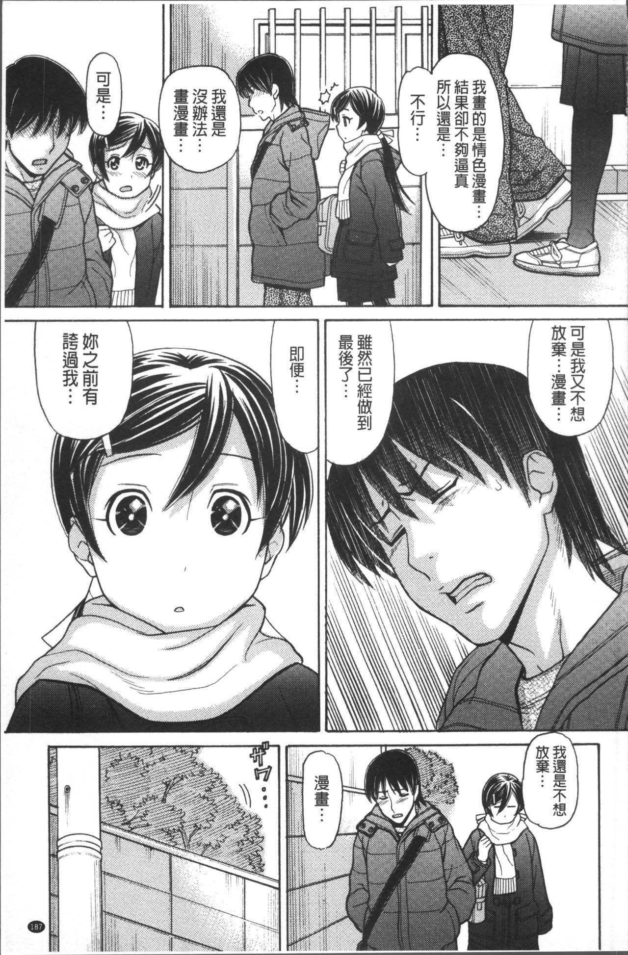 [Tanaka-Ex] Onii-chan wa Mangaka-san! [Chinese] 189