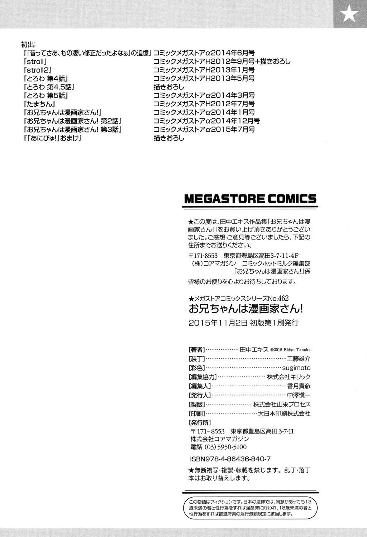 [Tanaka-Ex] Onii-chan wa Mangaka-san! [Chinese] 216