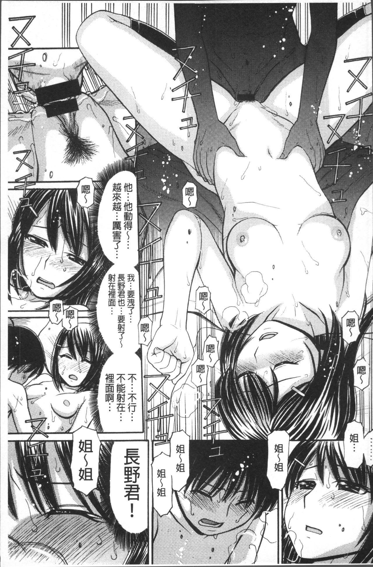 [Tanaka-Ex] Onii-chan wa Mangaka-san! [Chinese] 29