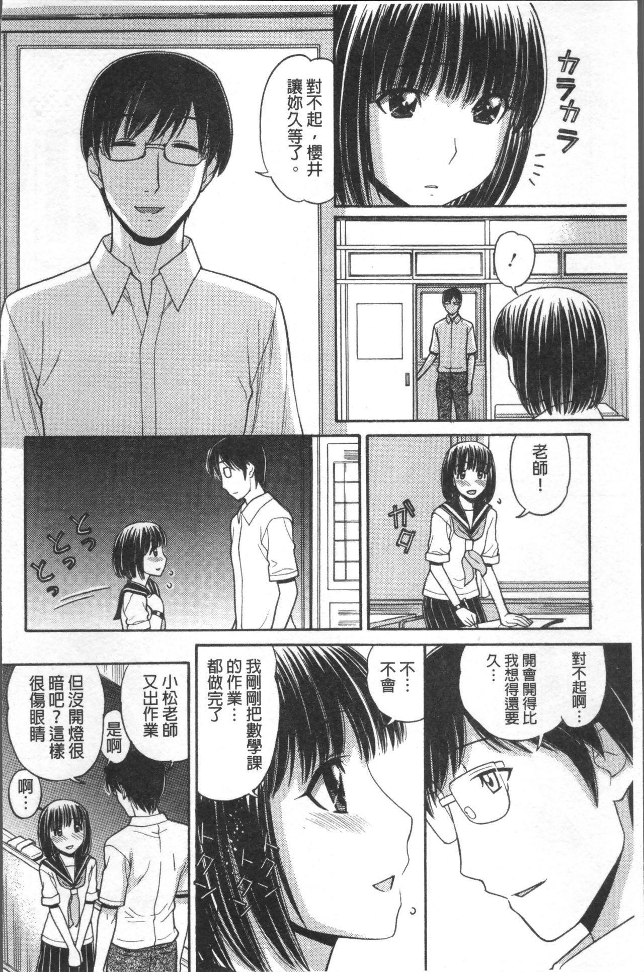 [Tanaka-Ex] Onii-chan wa Mangaka-san! [Chinese] 34